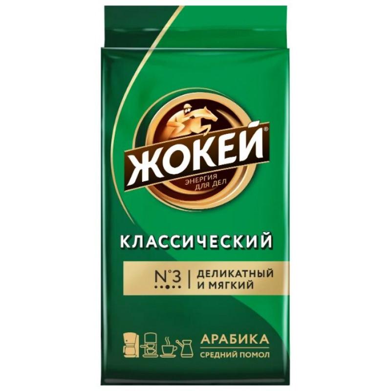 "Кофе ""Жокей"" Арабика Классический молотый, 250гр."