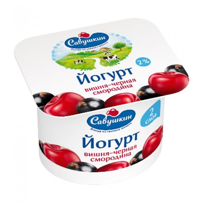 """Йогурт 2%, обогащенный бифидобактериями, двухслойный """"Вишня-Черная смородина"""" Савушкин продукт, 120гр."""