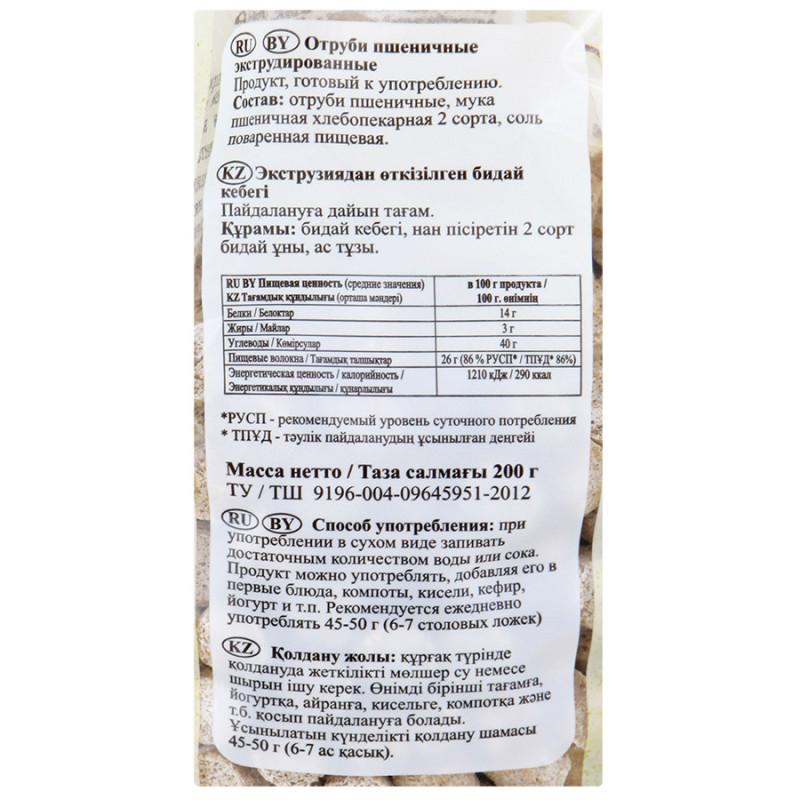 """Отруби пшеничные """" ОГО """" Россия, 200гр"""