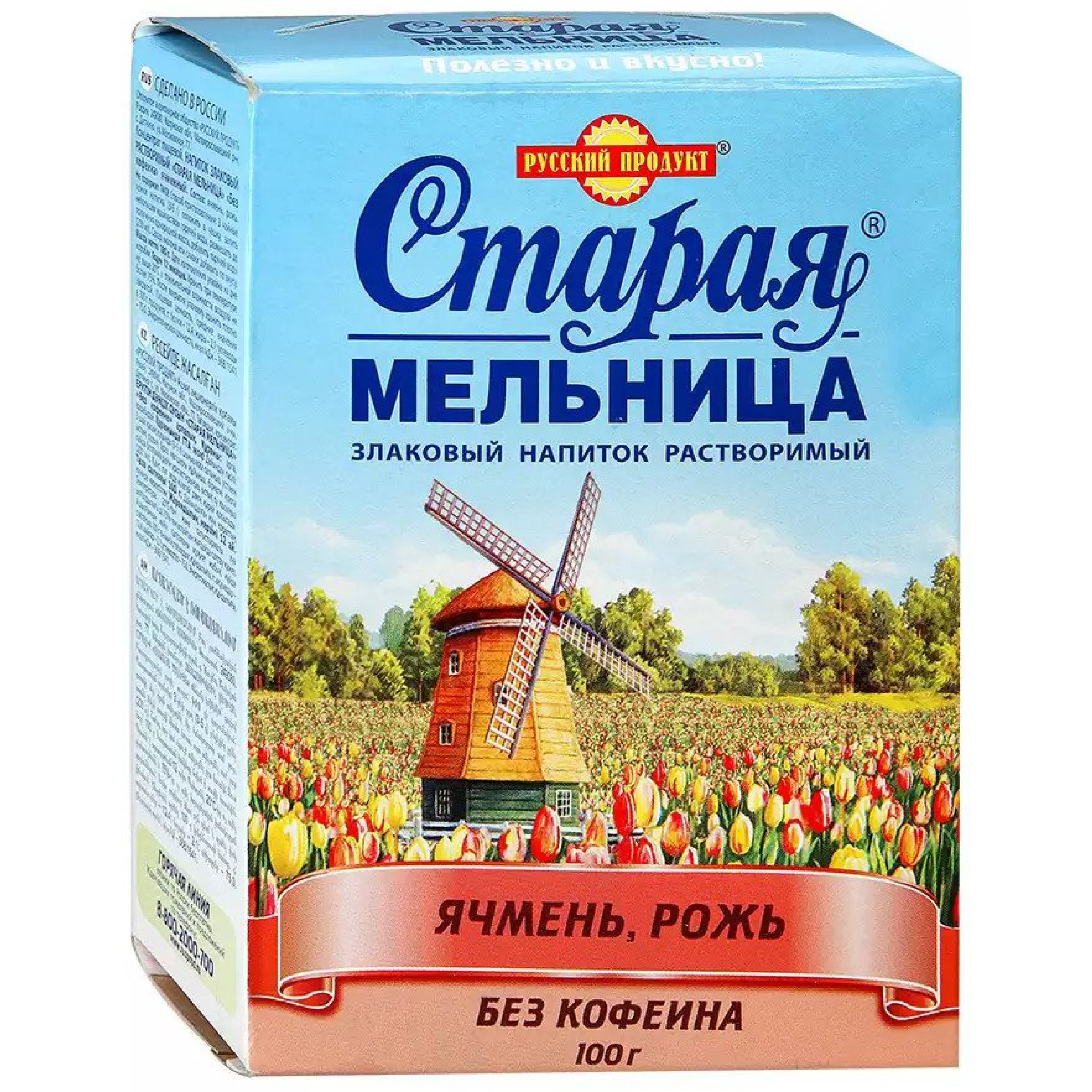 """Кофейный напиток ячменный """" Старая Мельница """" без кофеина, 100гр"""
