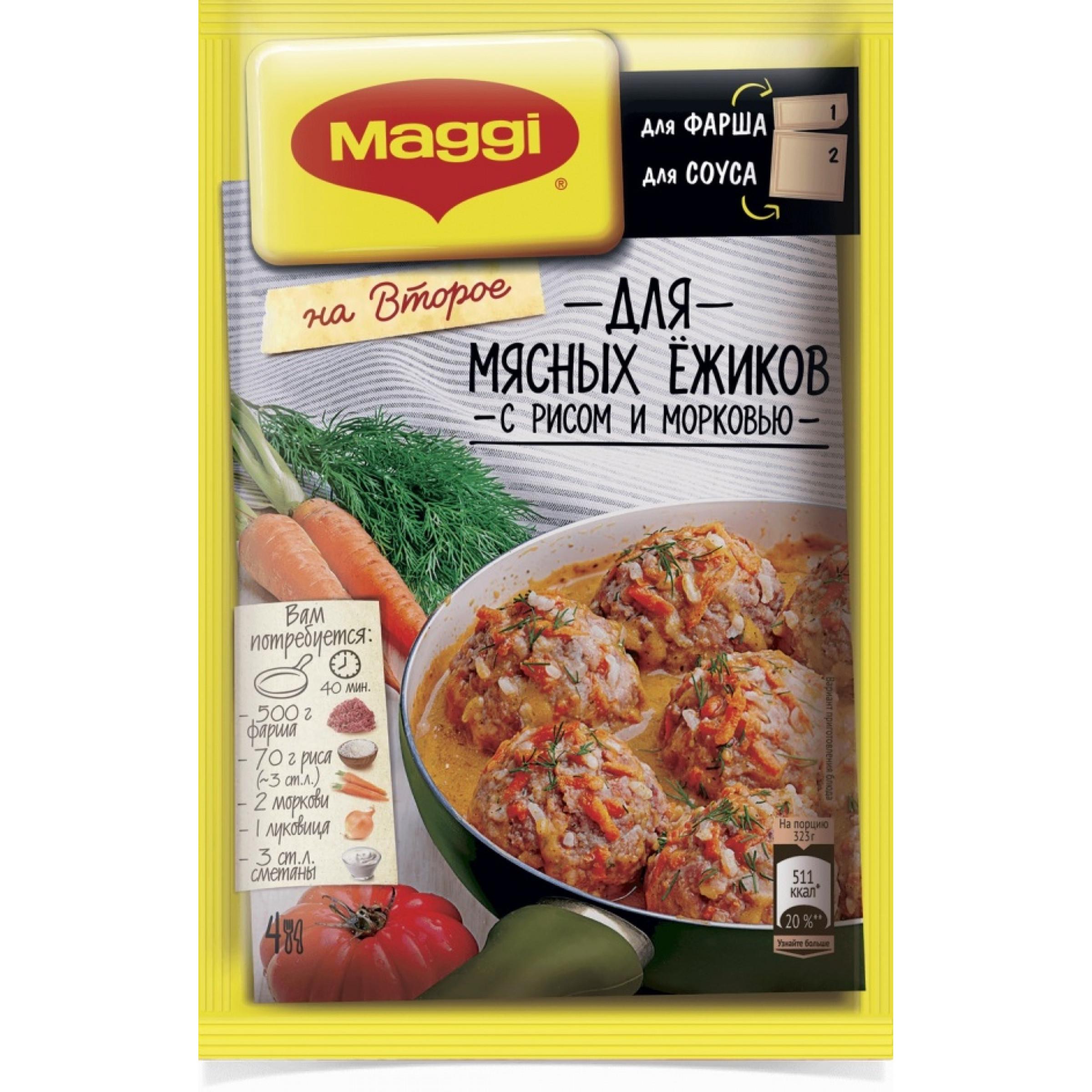 MAGGI® НА ВТОРОЕ для мясных ёжиков с рисом и морковью, 37гр