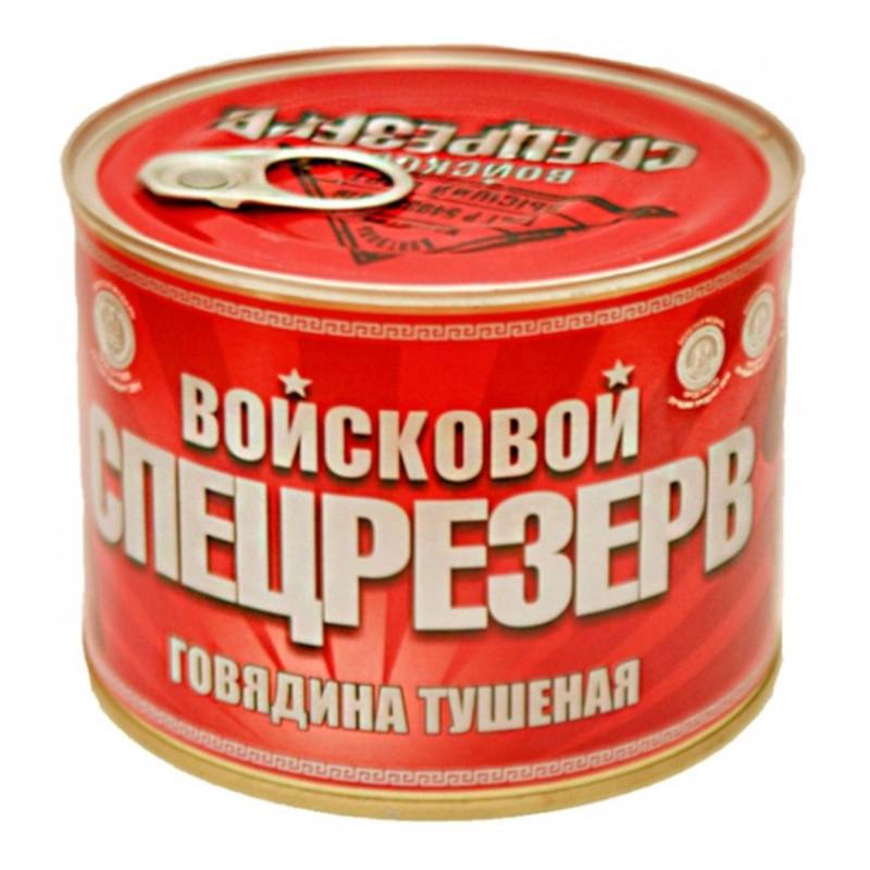 """Говядина тушеная """" Войсковой спецрезерв """" ГОСТ высший сорт, 525 гр"""