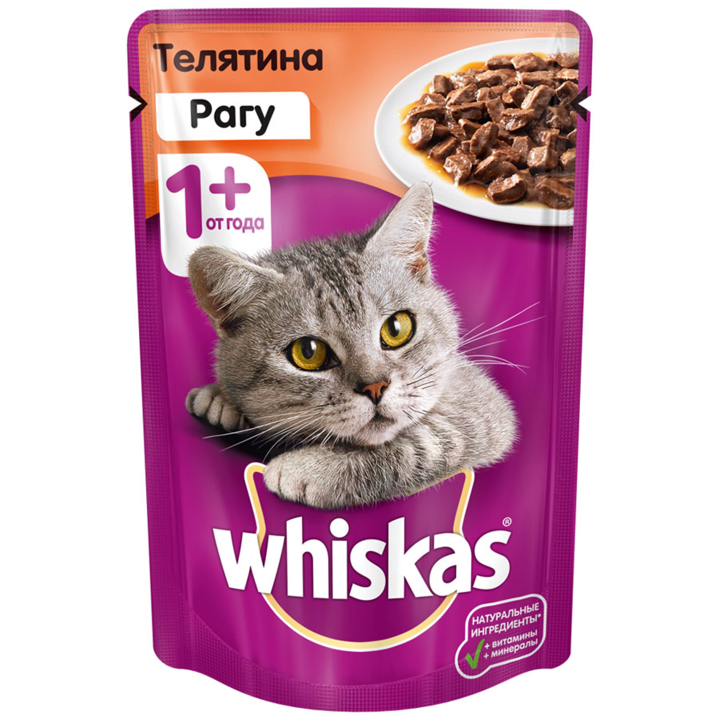 Влажный корм для кошек Whiskas рагу с телятиной, 85гр