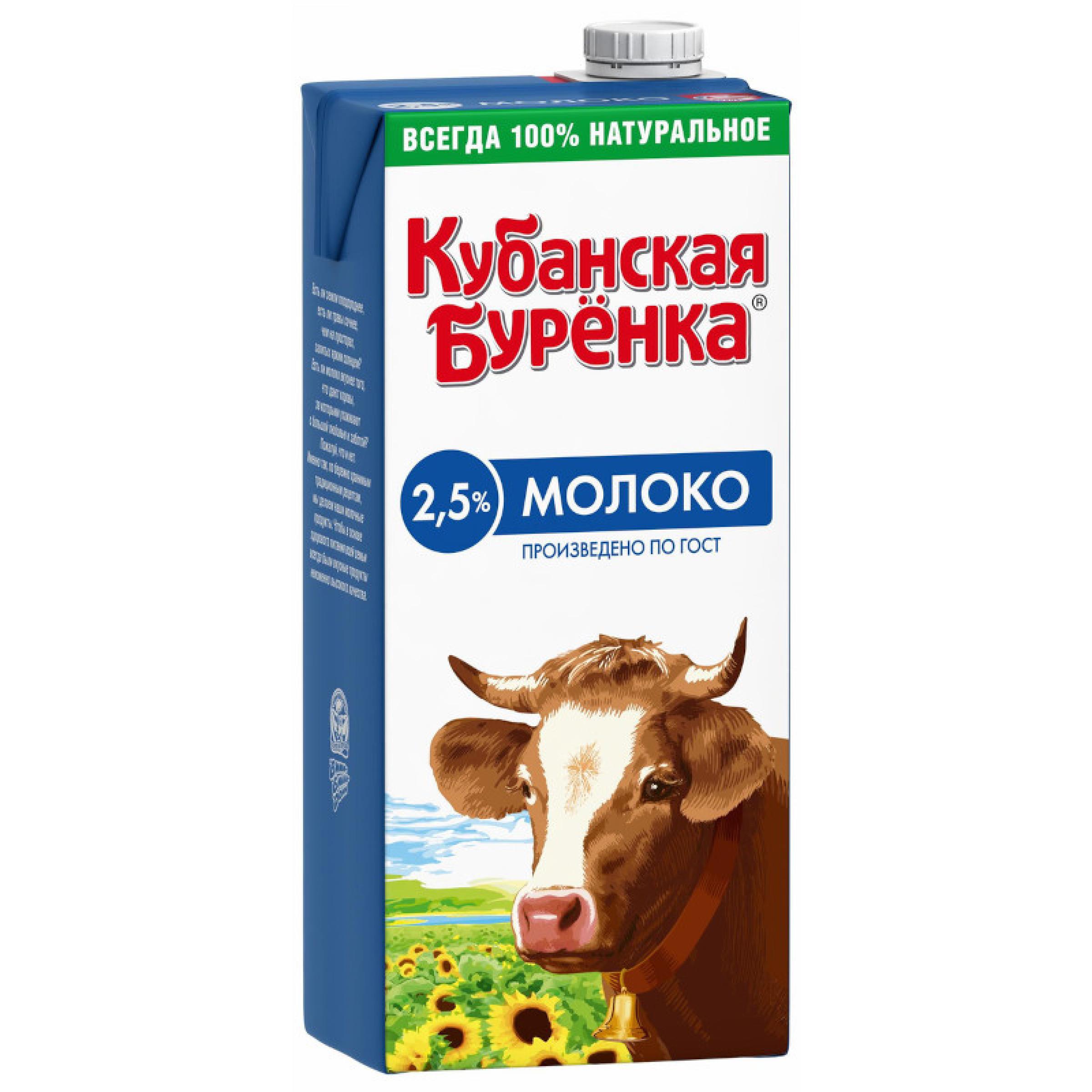 """Молоко """"Кубанская Буренка"""" 2,5% ультрапастеризованное, 950 г"""