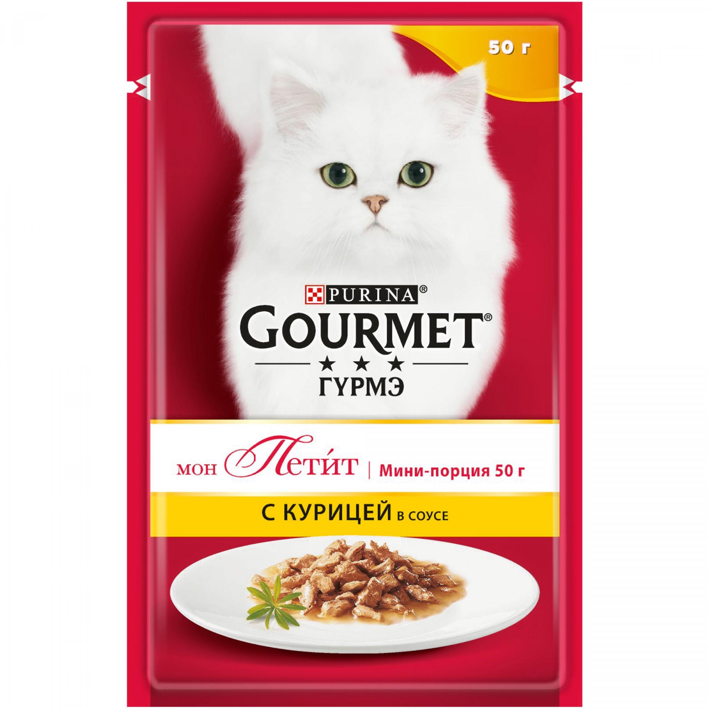 Влажный корм для кошек Gourmet Mon Petit, мини-филе курица, 50 г