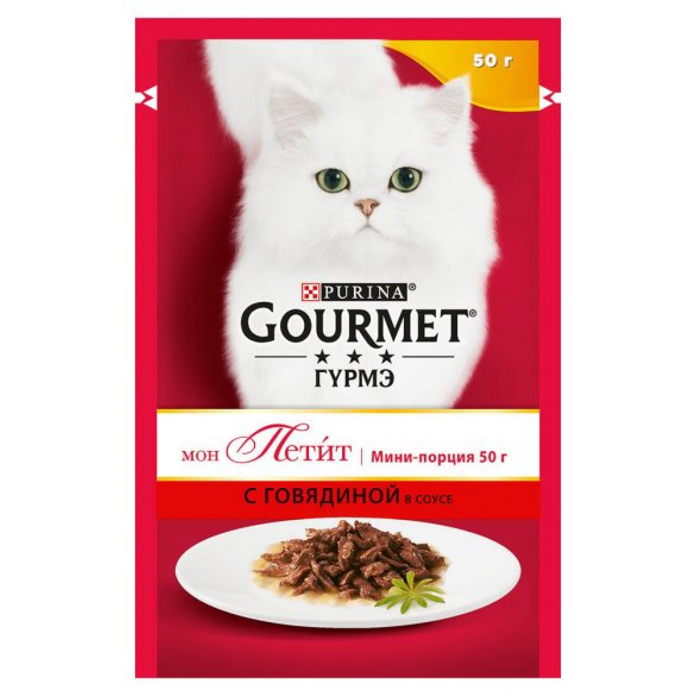 Влажный корм GOURMET MON PETIT для кошек с Говядиной, 50 гр
