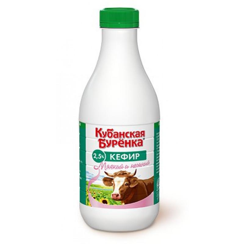 Кефир Кубанская буренка пастеризованное 2, 5% жирности, 950гр