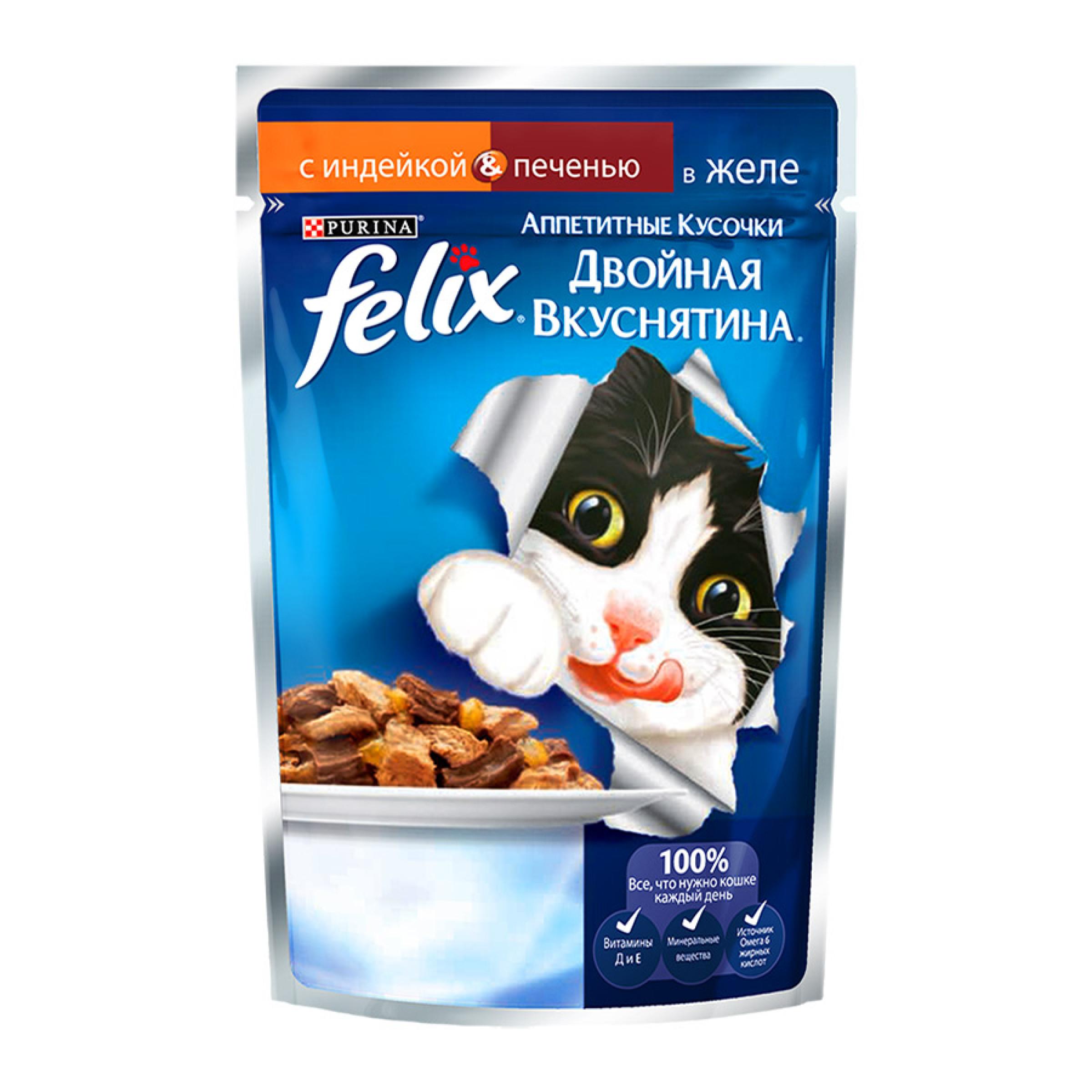 Влажный корм для взрослых кошек FELIX с индейкой в желе и печенью, 85 гр