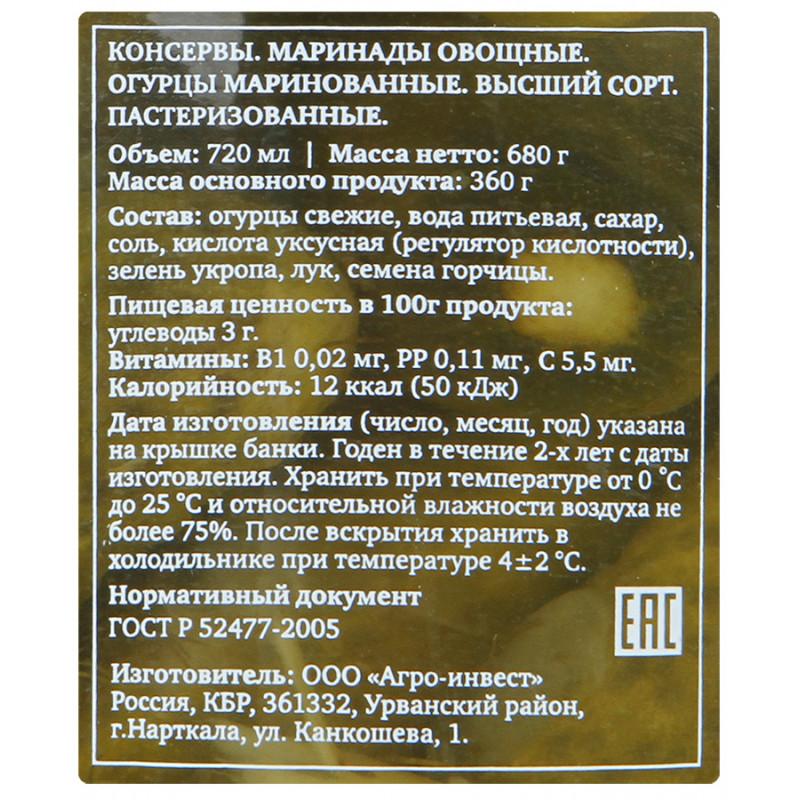 Огурцы 6 Соток маринованные Домашние, 720гр