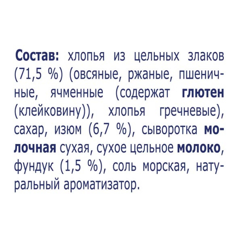"""Каша с изюмом и орехами Быстров Prebio """"Nestle"""", 40гр"""