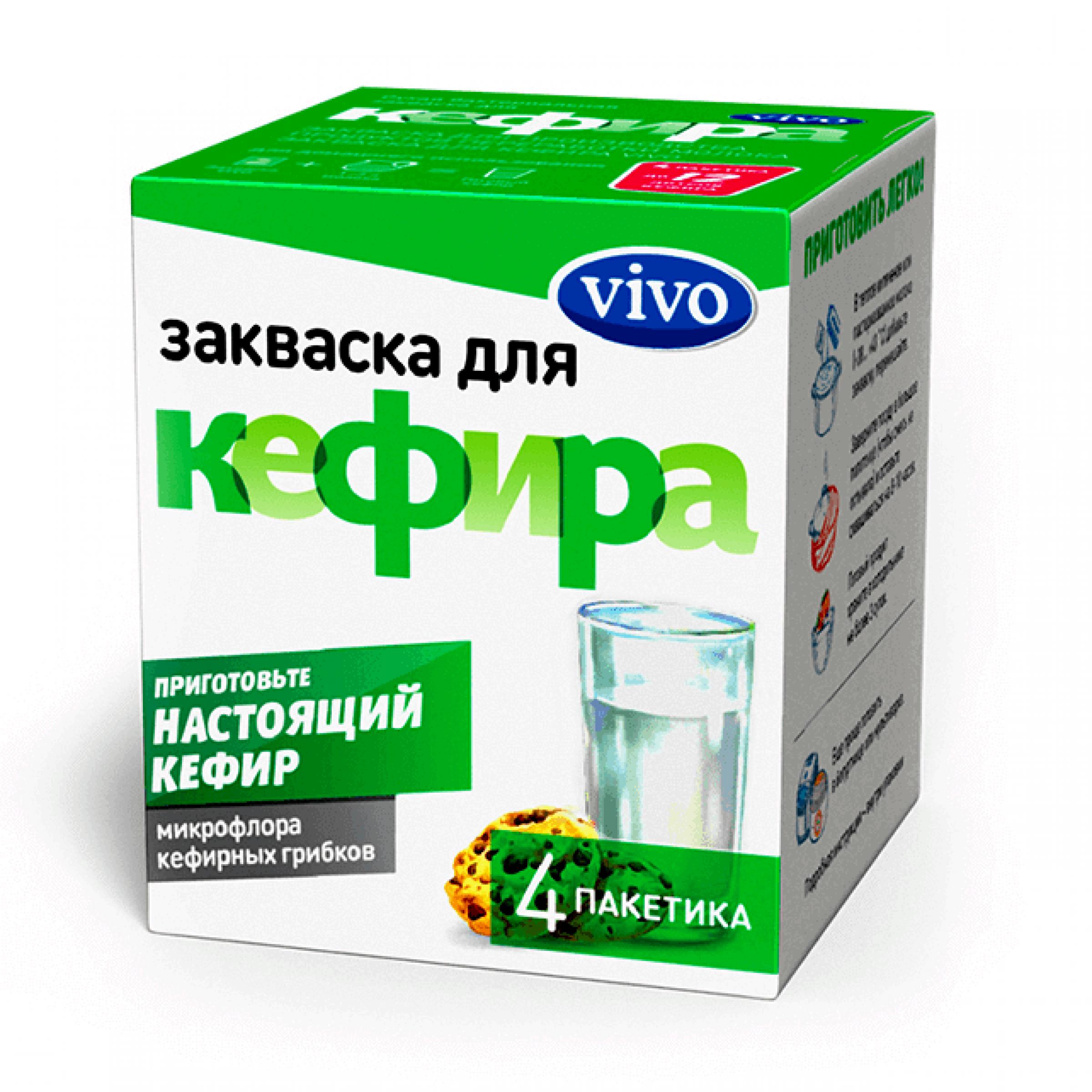 Закваска живая Кефир VIVO для приготовления кисломолочных продуктов в домашних условиях, 4 пакета *0, 5гр