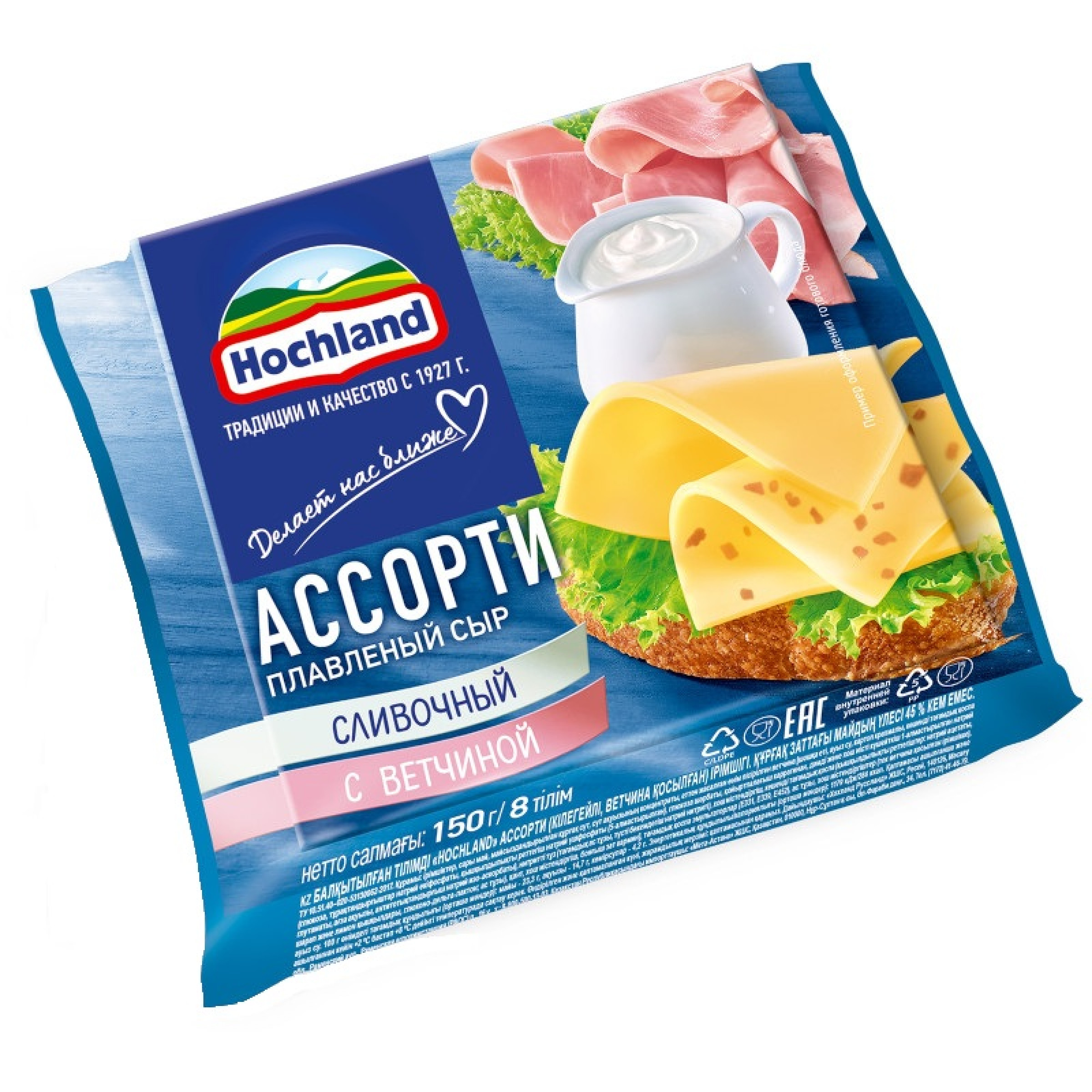"""Сыр """"Hochland"""" 45% плавленый ломтики Ассорти, 150гр."""
