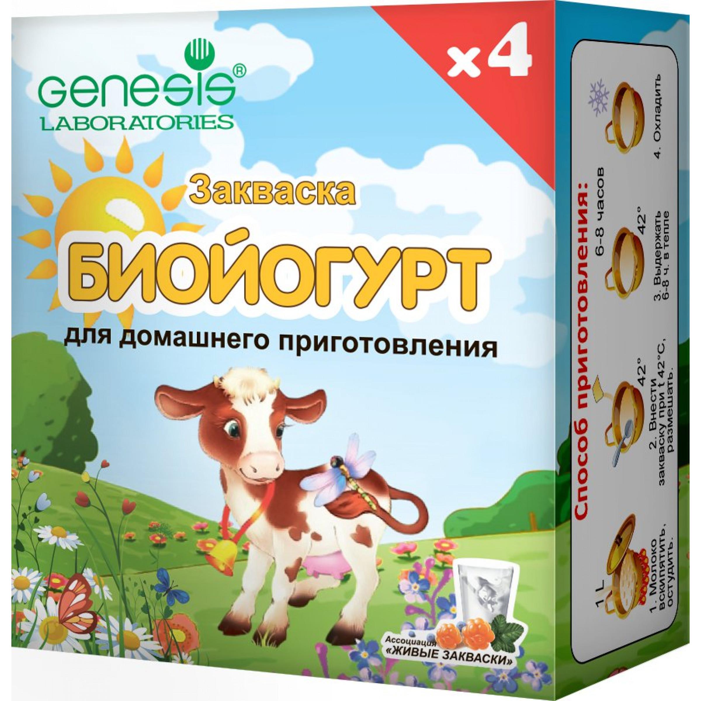 """Закваска """"Genesis"""" Биойогурт, 4 пакета по 1 г (цена за 1 пакет)"""