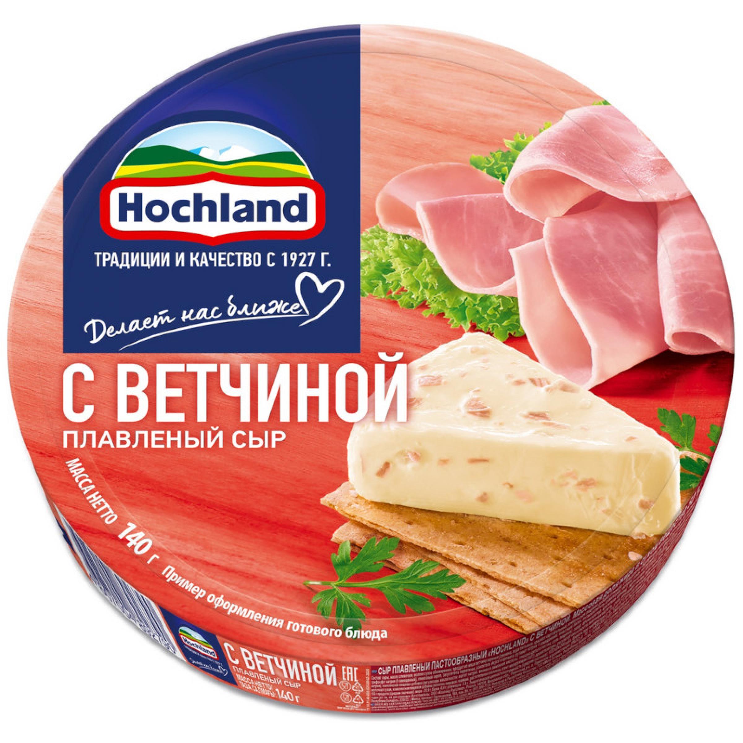 """Сыр плавленный """"Hohland"""" 55% с ветчиной, 140гр."""