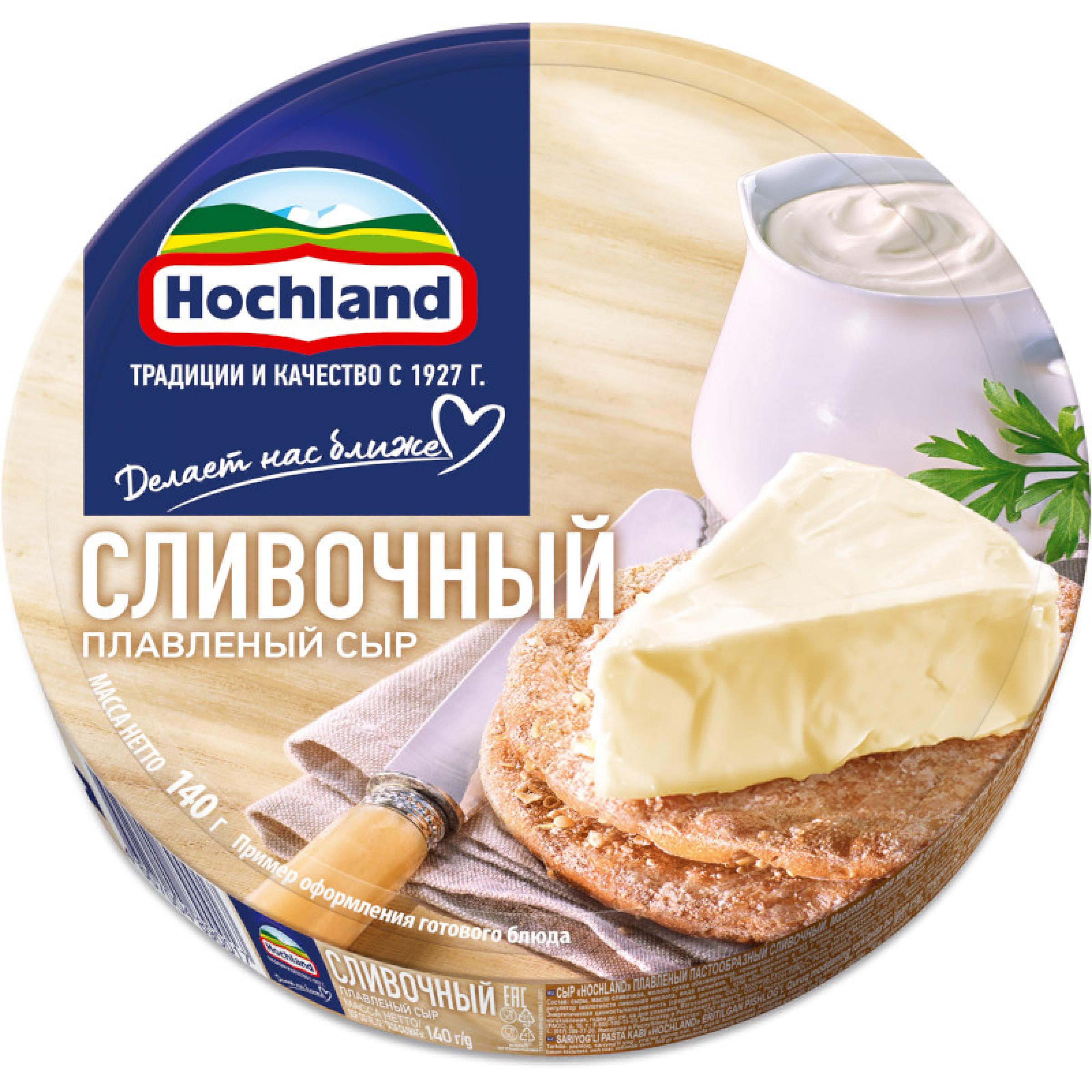"""Сыр """"Hohland"""" 55% плавленный сливочный, 140гр."""