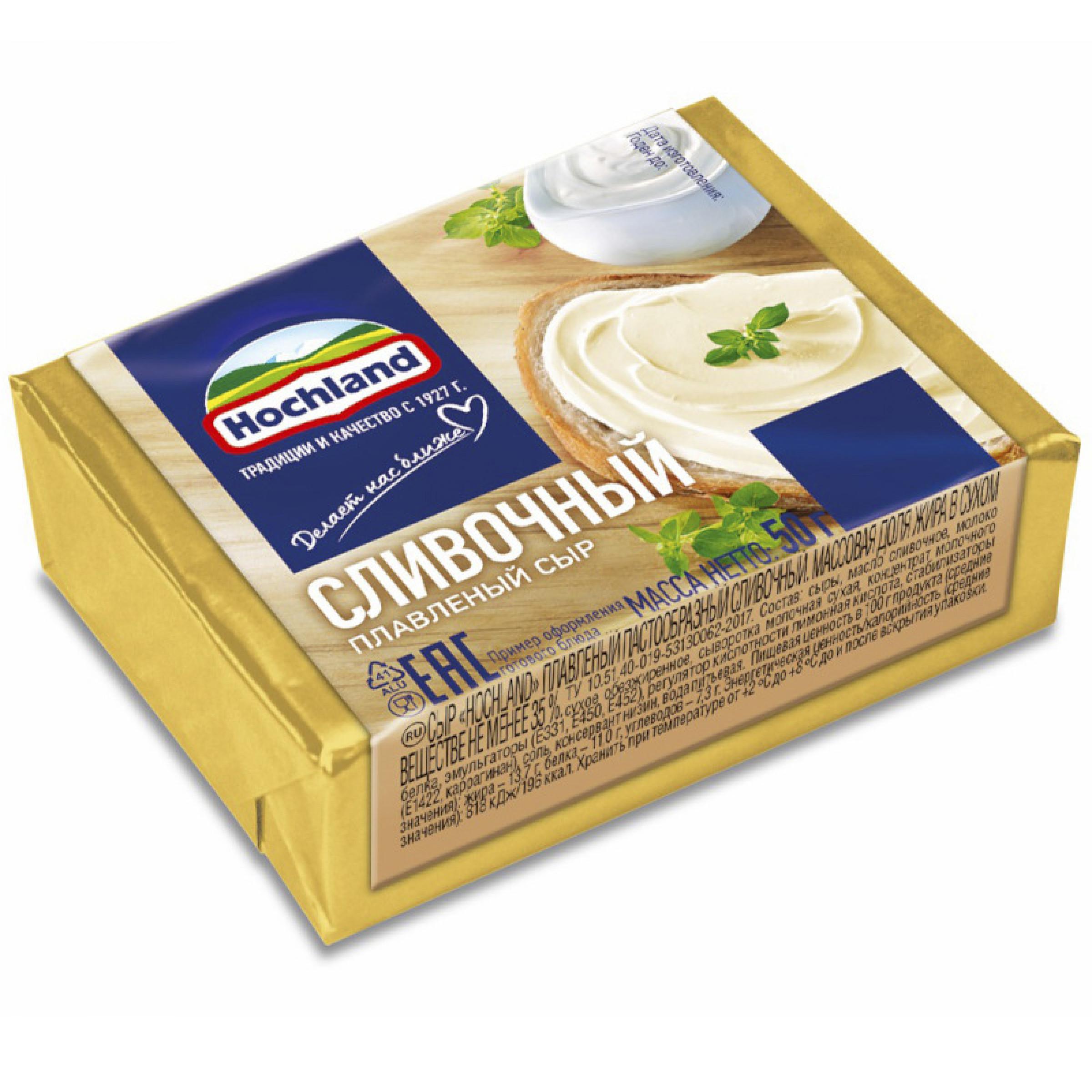 """Сыр """"Hohland"""" нежный плавленный сливочный, 50г"""