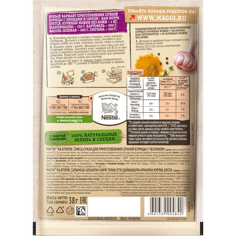 Магги на второе Смесь сухая для сочной курицы с чесноком, 38 гр