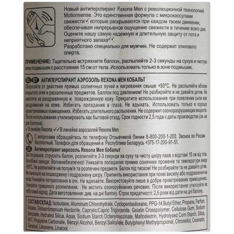 Дезодорант-антиперспирант Rexona men Cobalt аэрозоль, 150мл