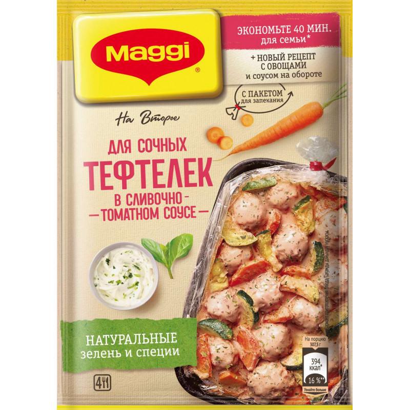 MAGGI® На второе для сочных тефтелек в сливочно-томатном соусе, 30гр