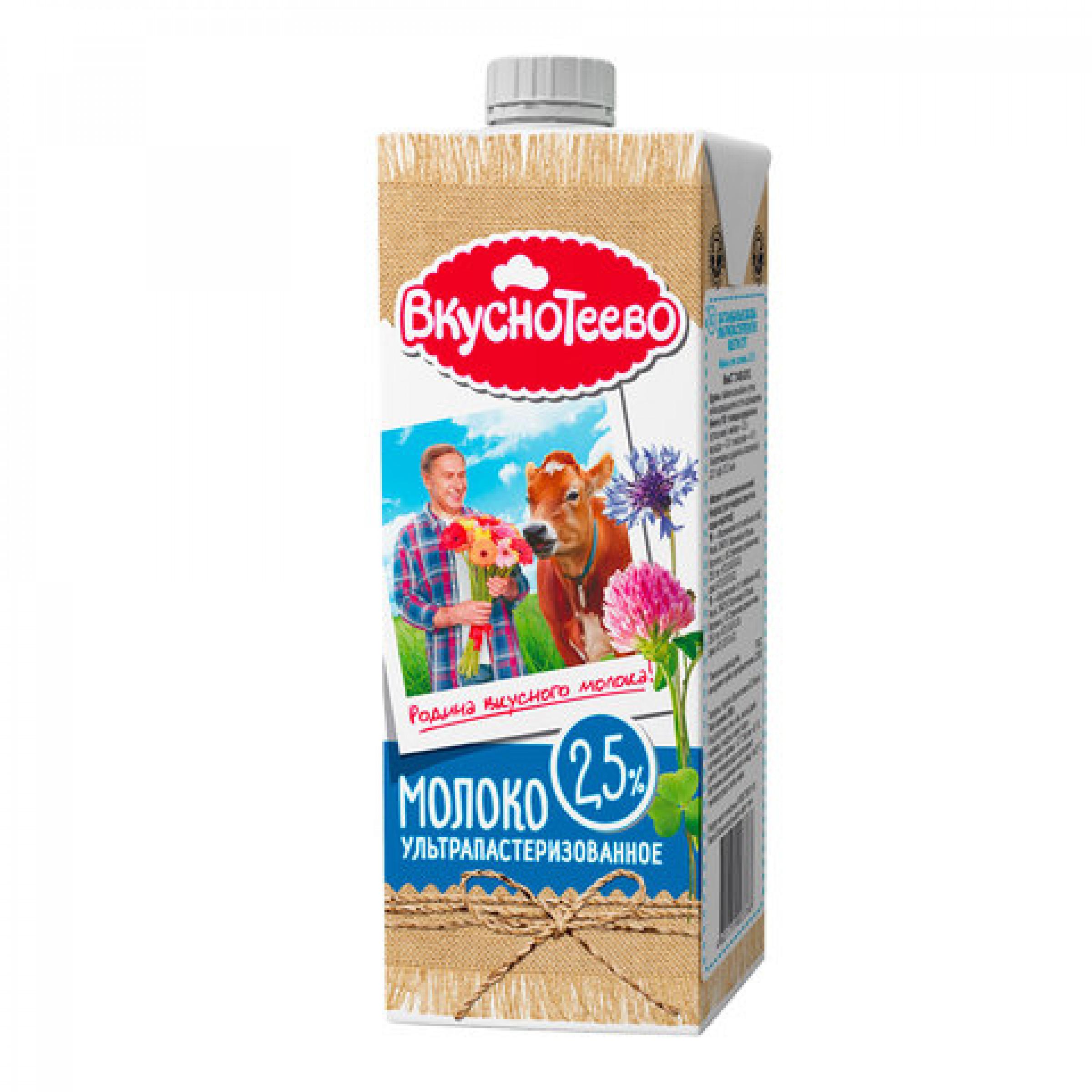 Молоко ультрапастеризованное Вкуснотеево 2, 5%, 950 гр.