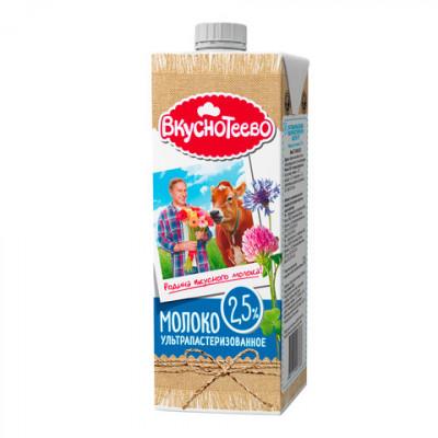 Молоко ультрапастеризованное Вкуснотеево 2, 5%, 950 гр