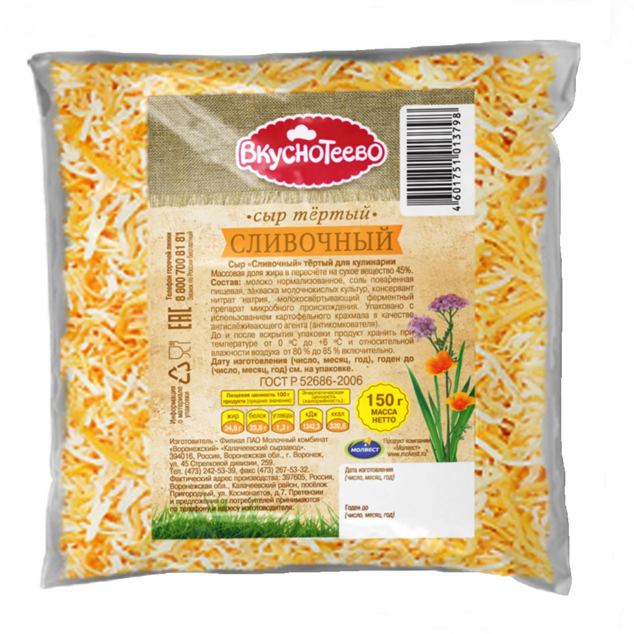 Сыр Вкуснотеево тертый сливочный для кулинарии 45%, 150г