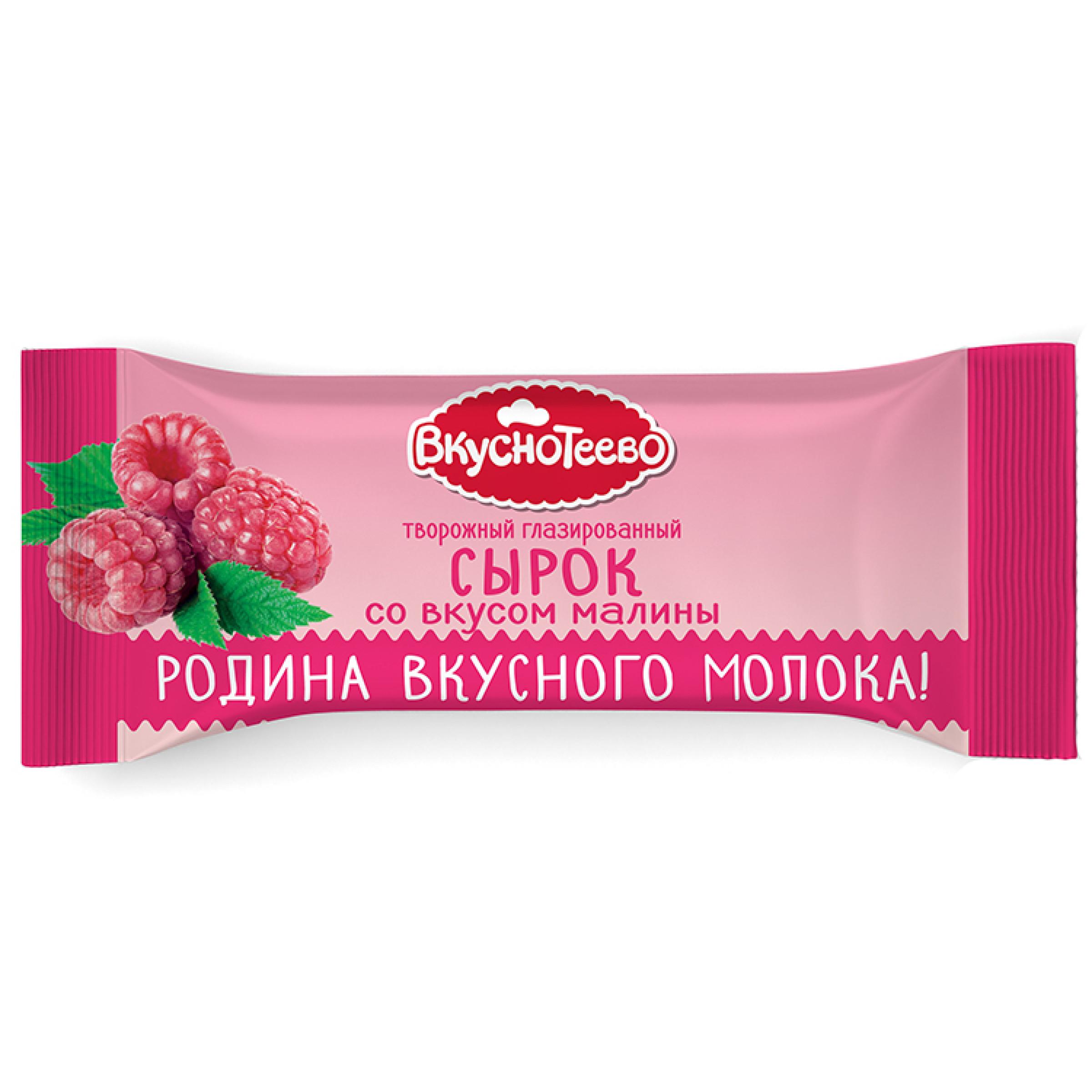"""Сырок глазированный """"Вкуснотеево"""" 23% Малина, 40гр."""