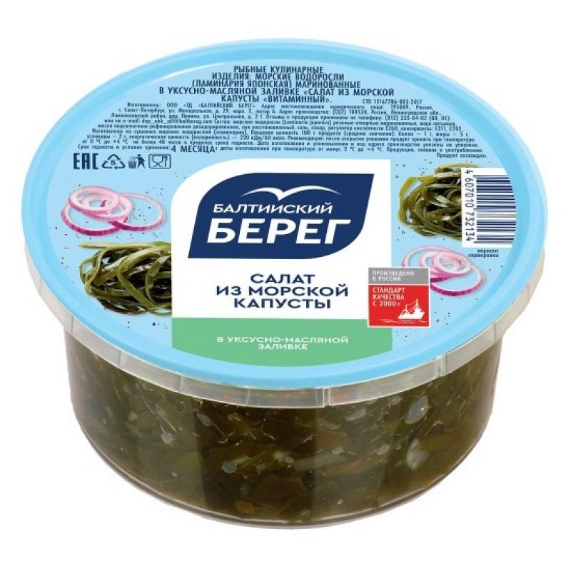 "Салат из морской капусты ""Витаминный"" Балтийский берег, 250гр."