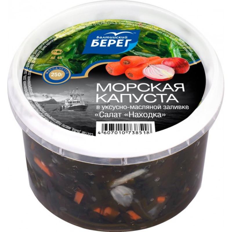 """Салат из морской капусты """"Находка"""" Балтийский берег, 250гр."""