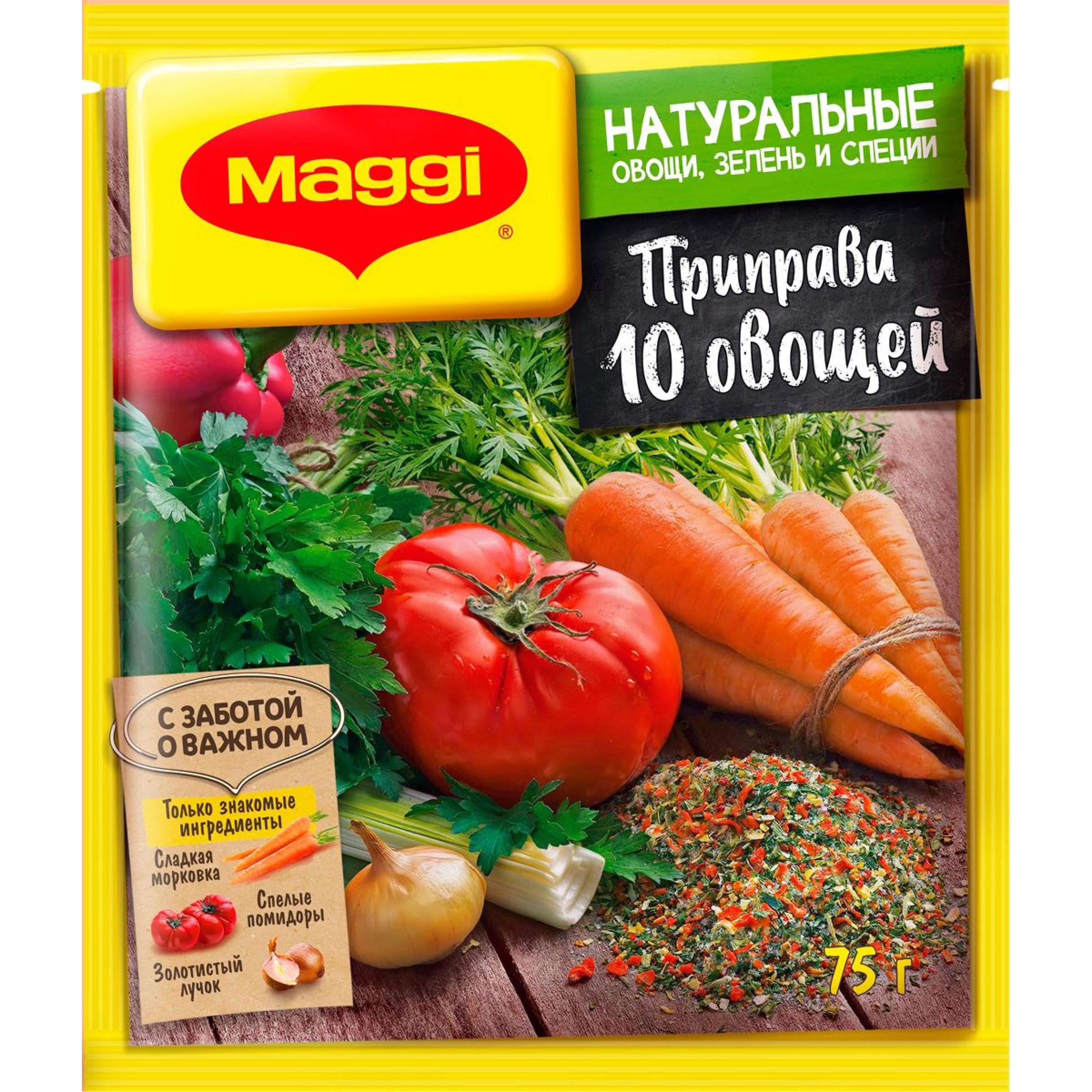 """Суперприправа """"Maggi"""" 10 овощей, 75гр."""