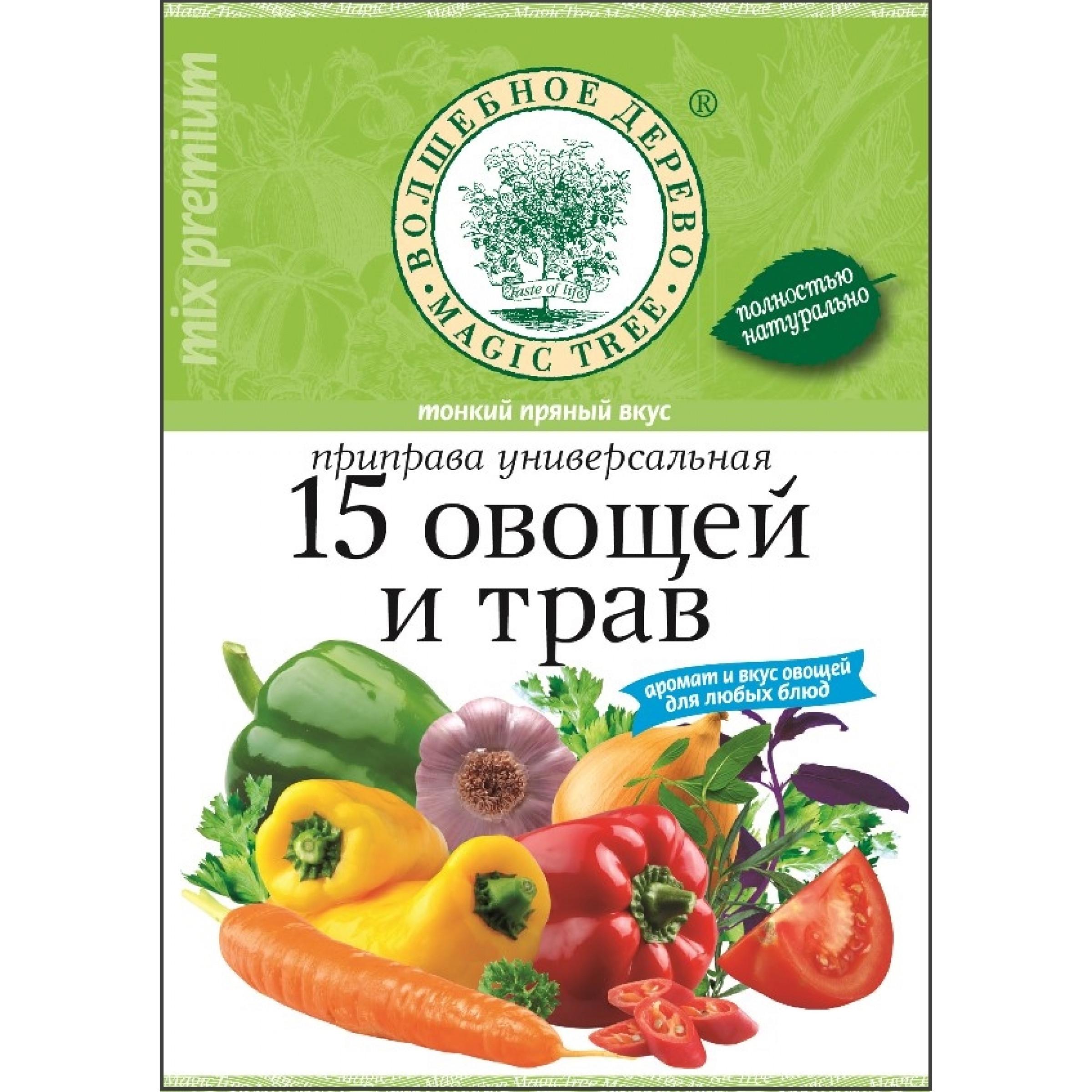 """Приправа универсальная """"15 овощей и трав"""" Волшебное дерево, 70гр"""