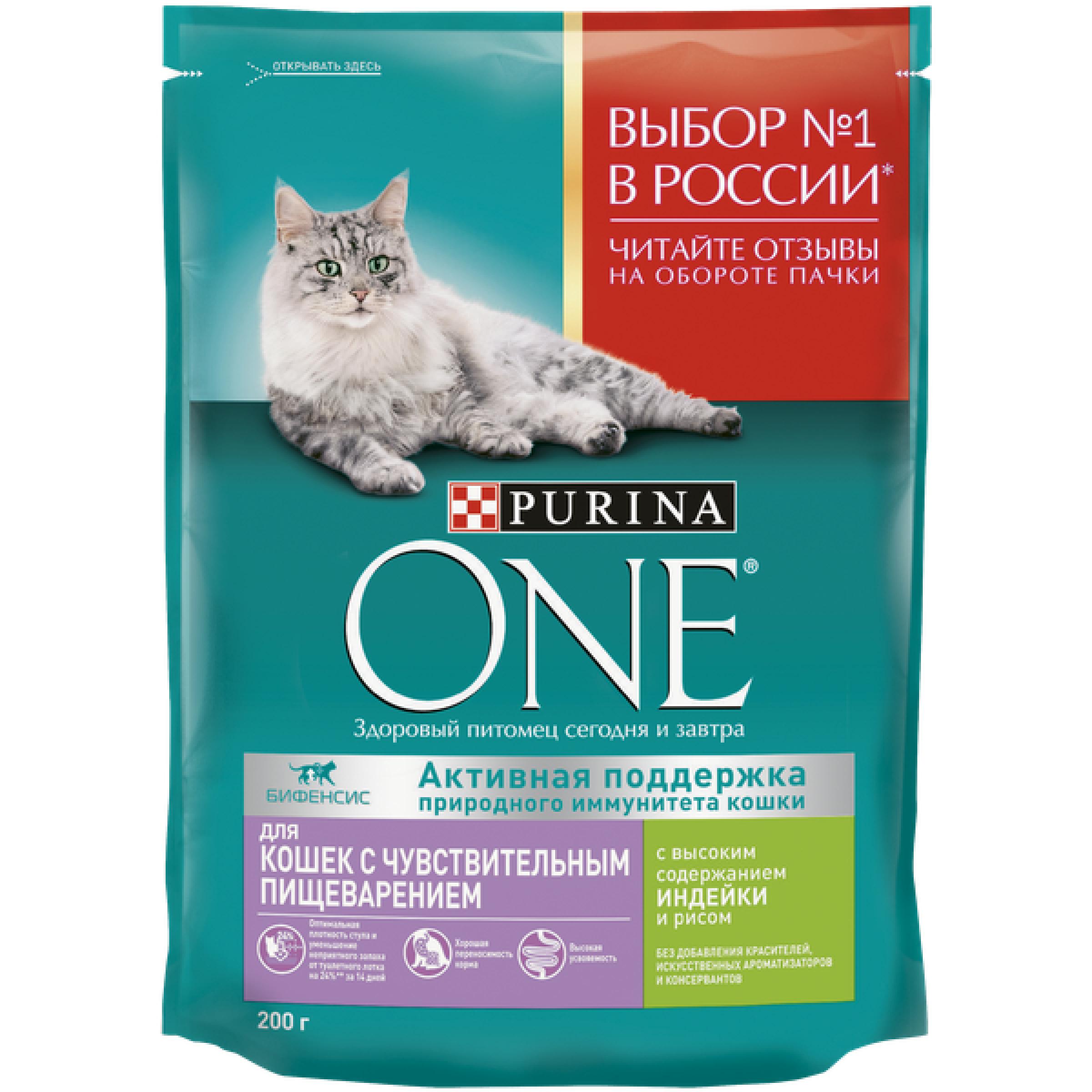 Сухой корм Purina One Sensitive для взрослых кошек с чувствительным пищеварением, индейка с рисом, 200 гр