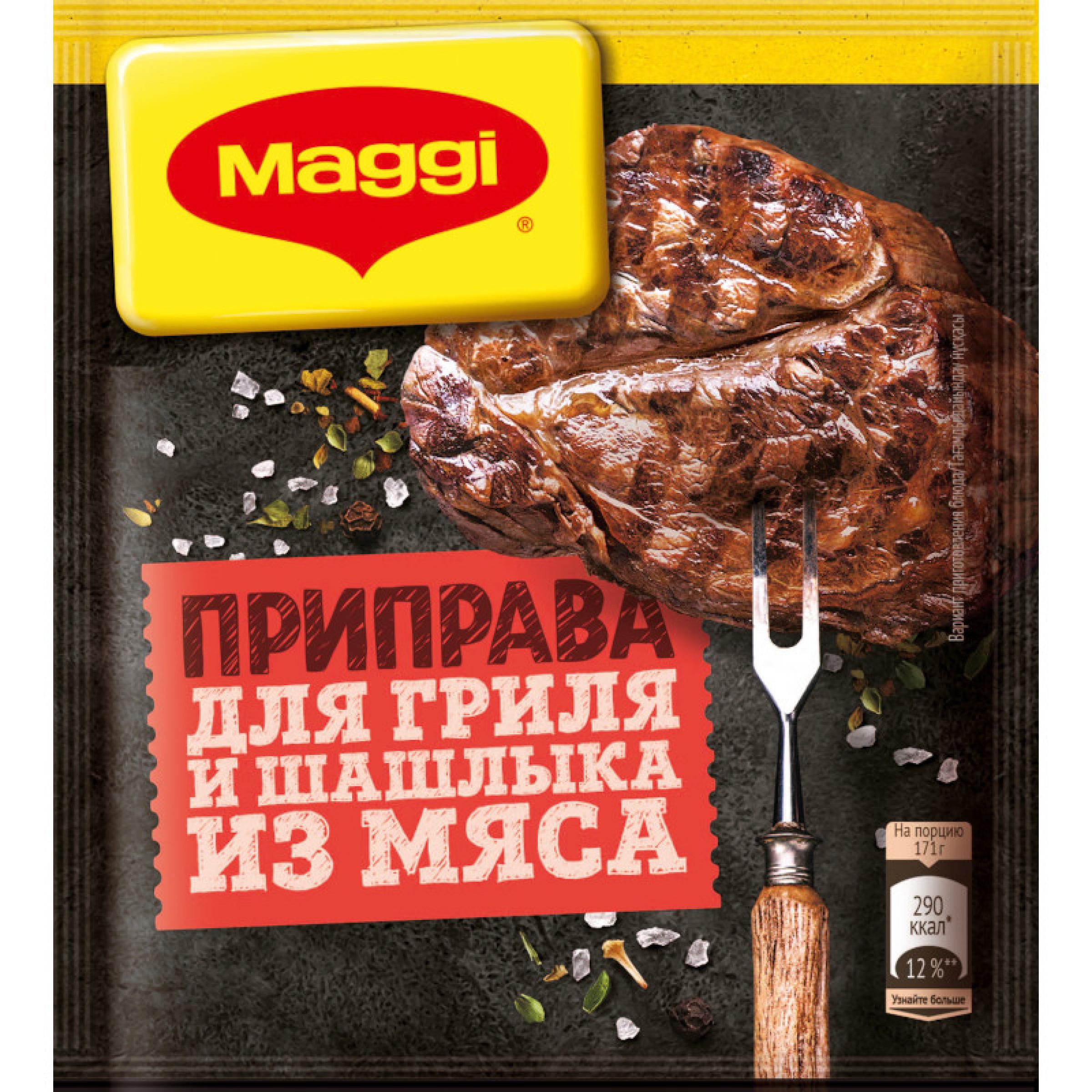 MAGGI® Приправа для гриля и шашлыка из мяса, 23гр