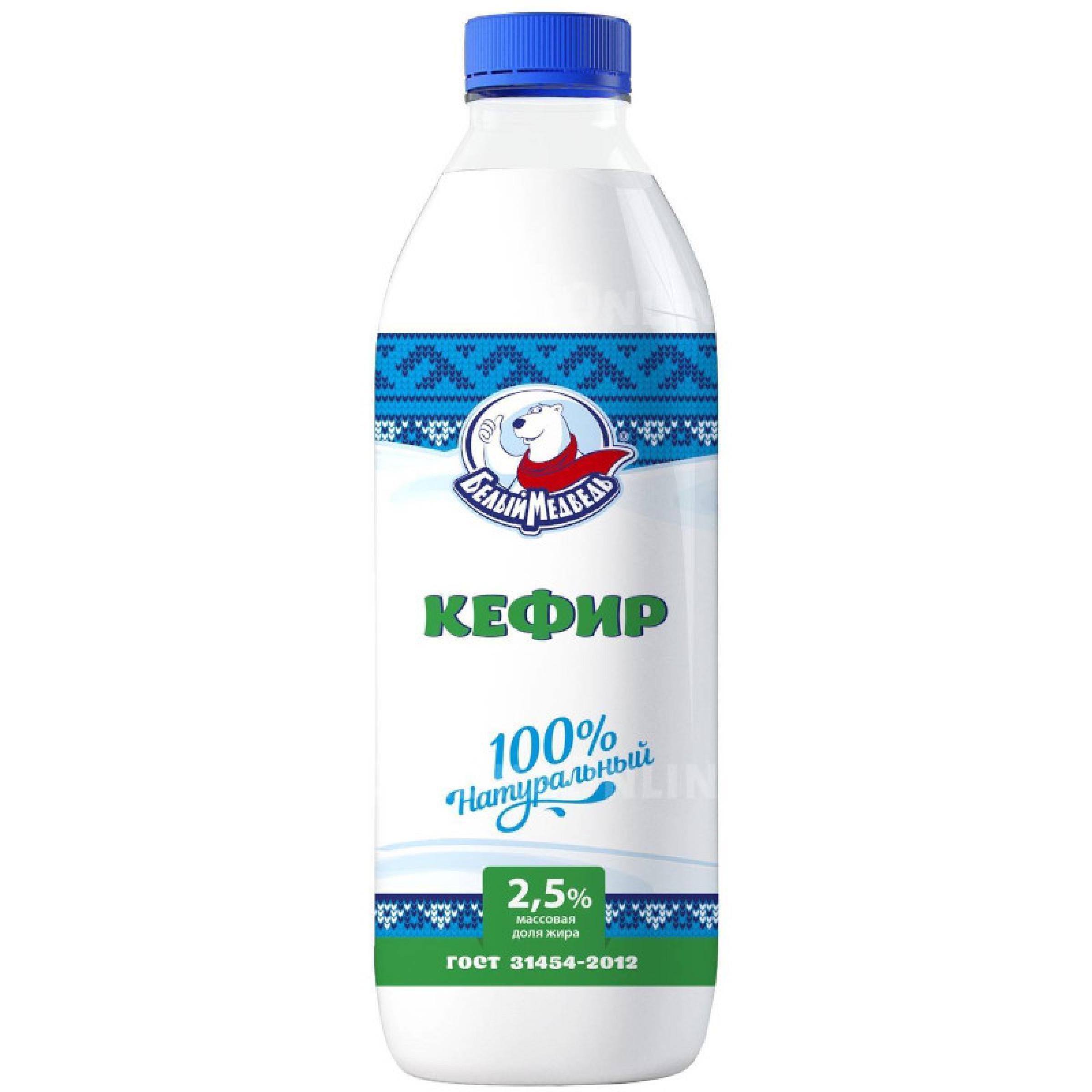 """Кефир 2,5% """"Белый Медведь"""", 900 г"""