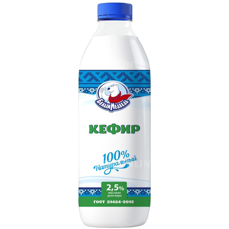 Кефир 2, 5% жирности Белый Медведь, 0, 9л