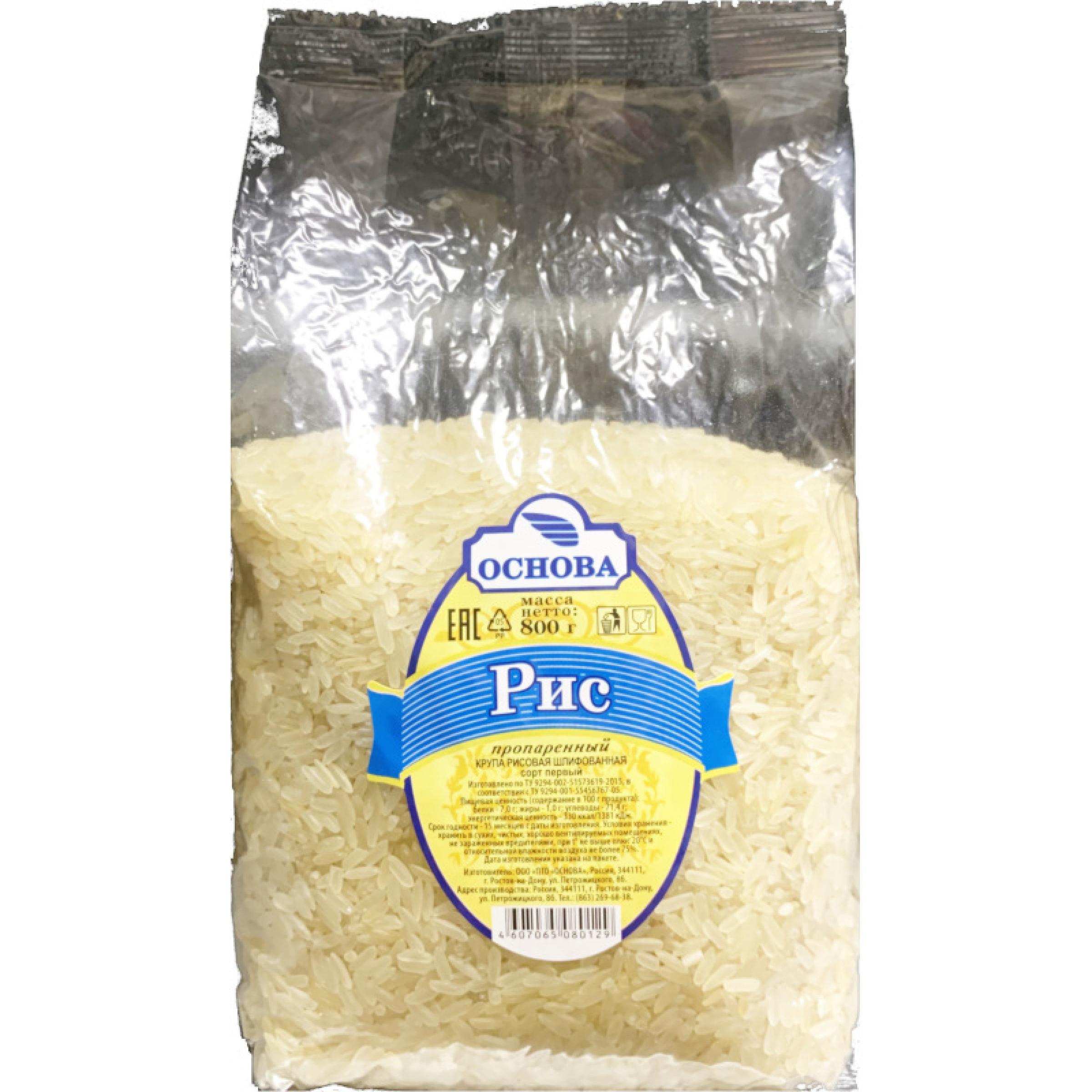 Рис пропаренный Основа, 800гр