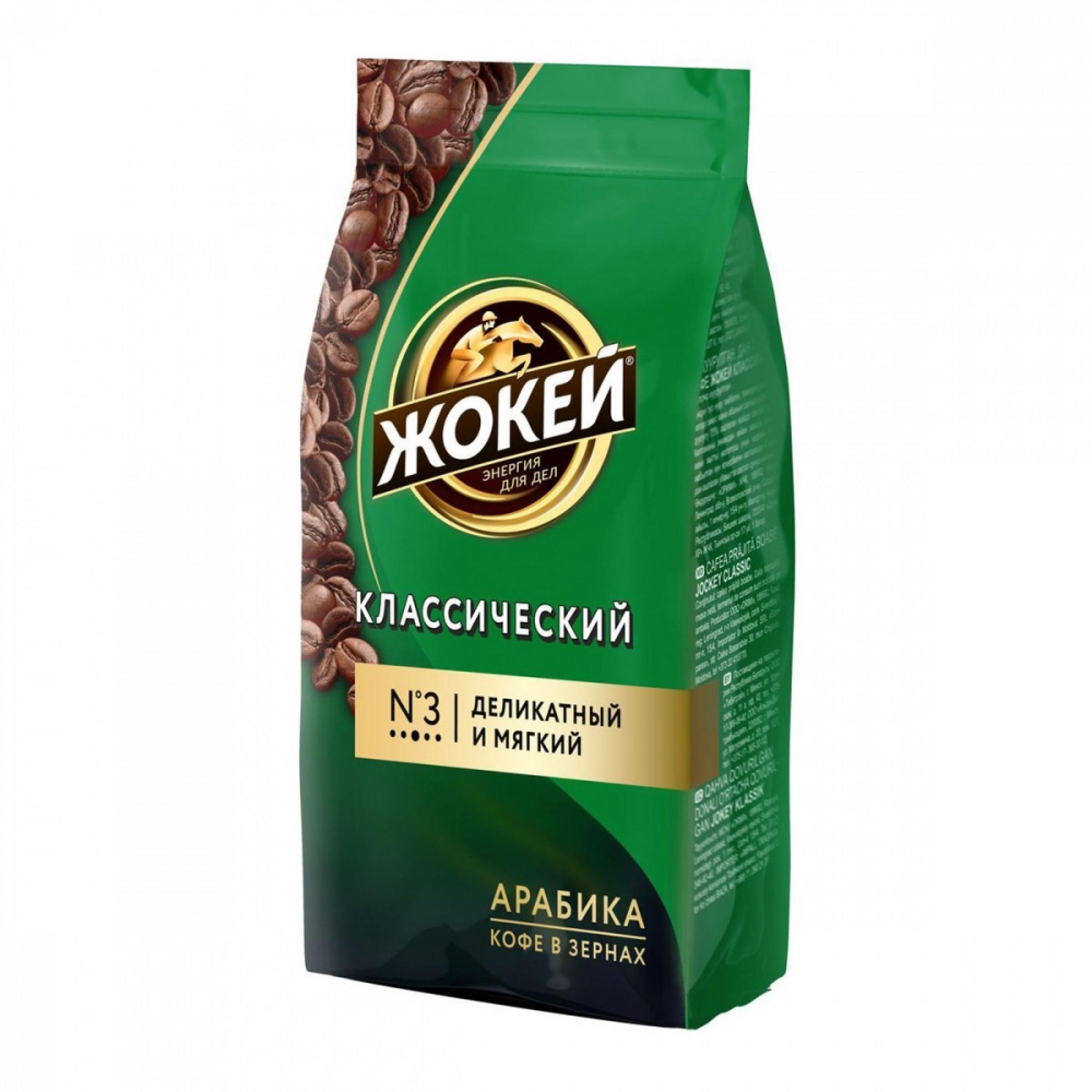 """Кофе """"Жокей"""" Классический зерновой, 250 г"""