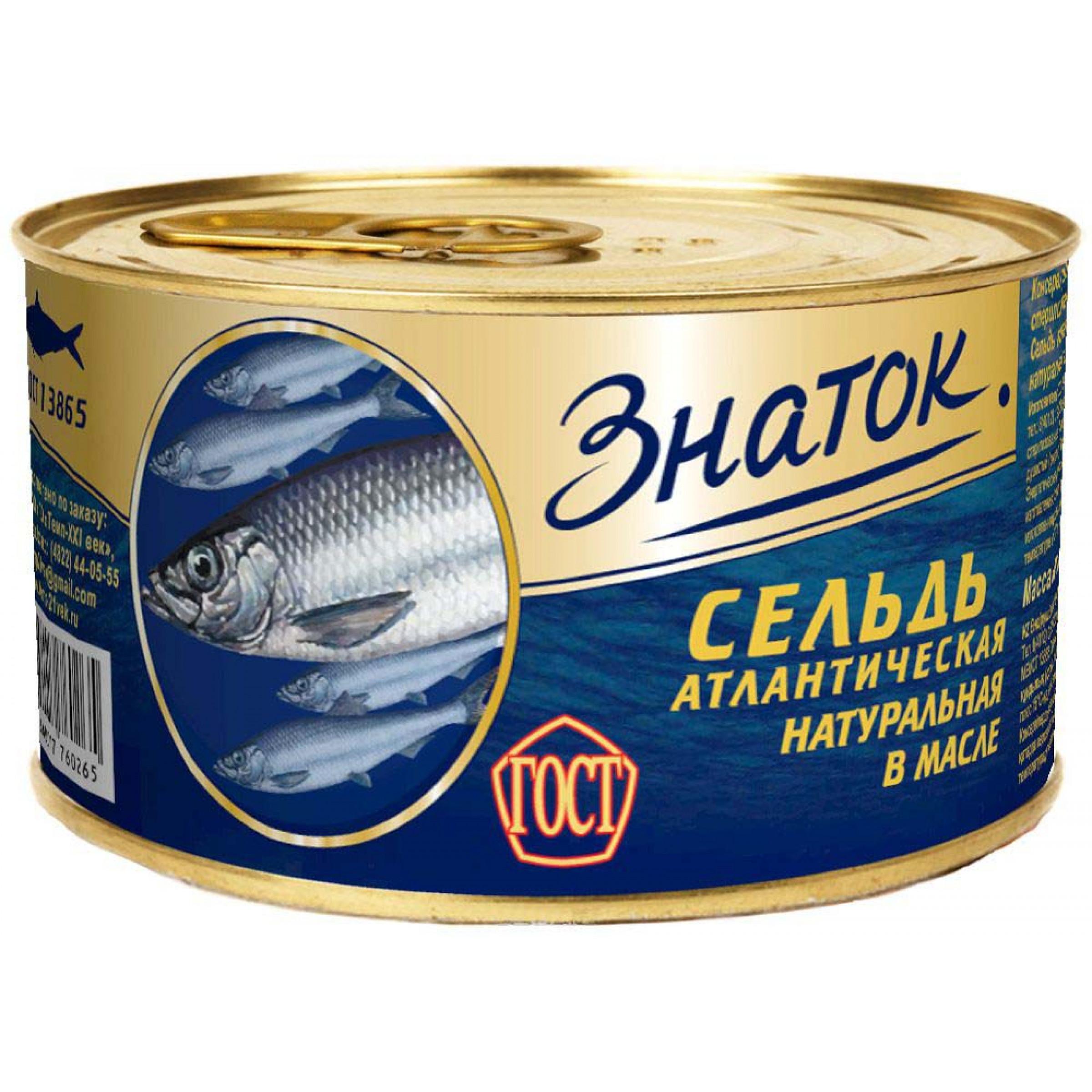 Сельдь натуральная с добавлением масла Знаток, 240гр