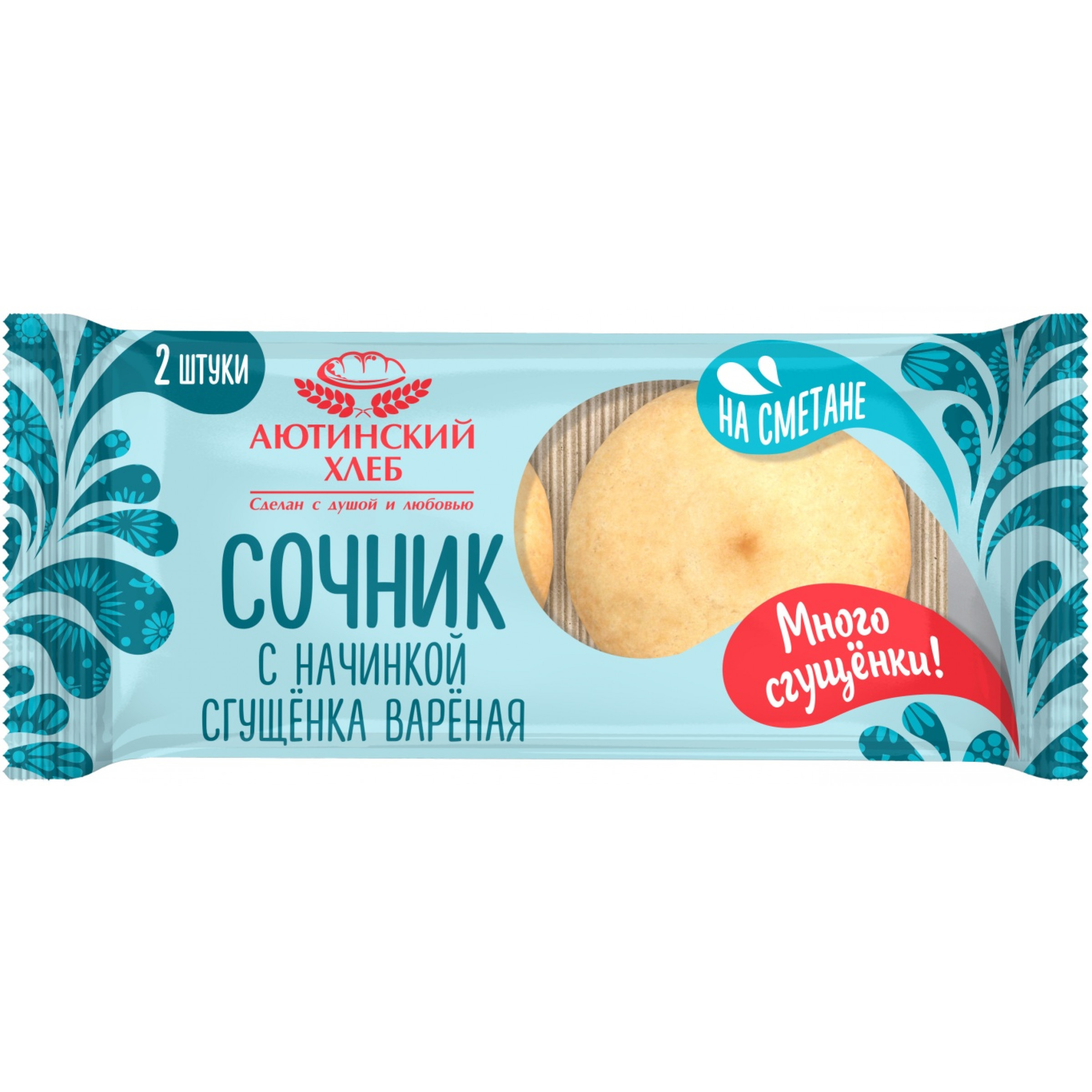 """Сочник """"Аютинский"""" с начинкой Сгущенка варёная, 120гр."""