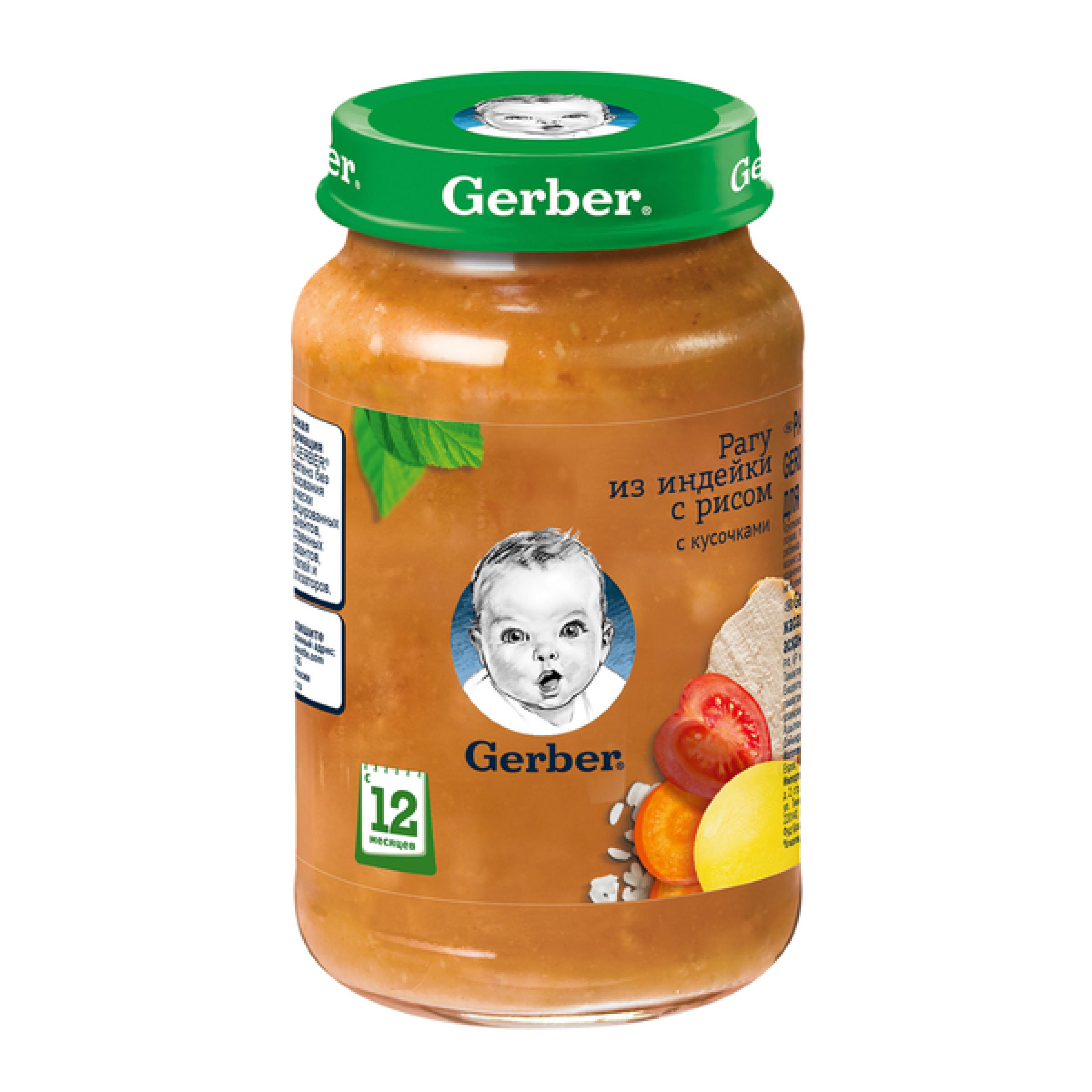 """Рагу """"Gerber"""" из индейки с рисом, 190 г"""