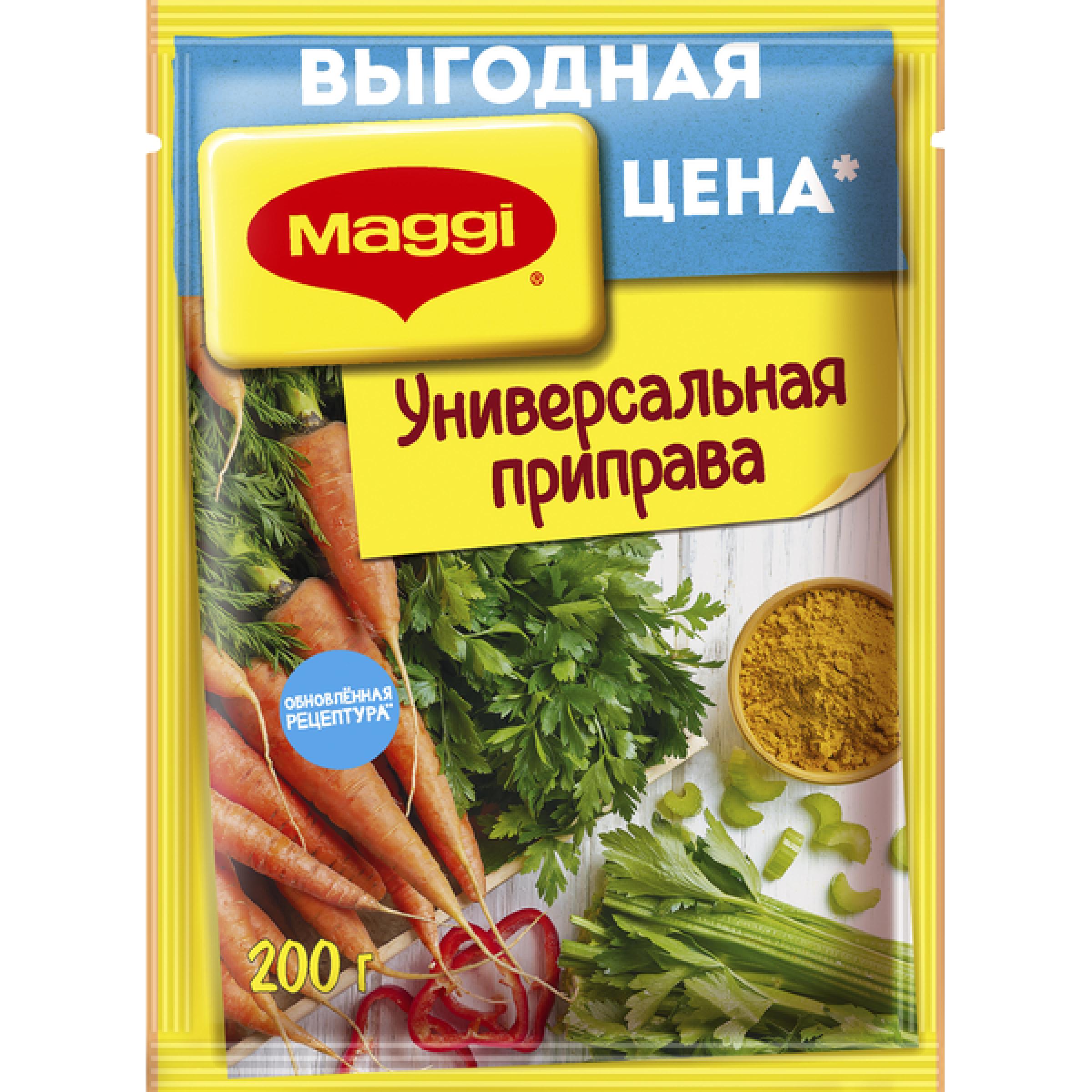 МАГГИ Приправа сухая универсальная с кусочками овощей, 200 гр
