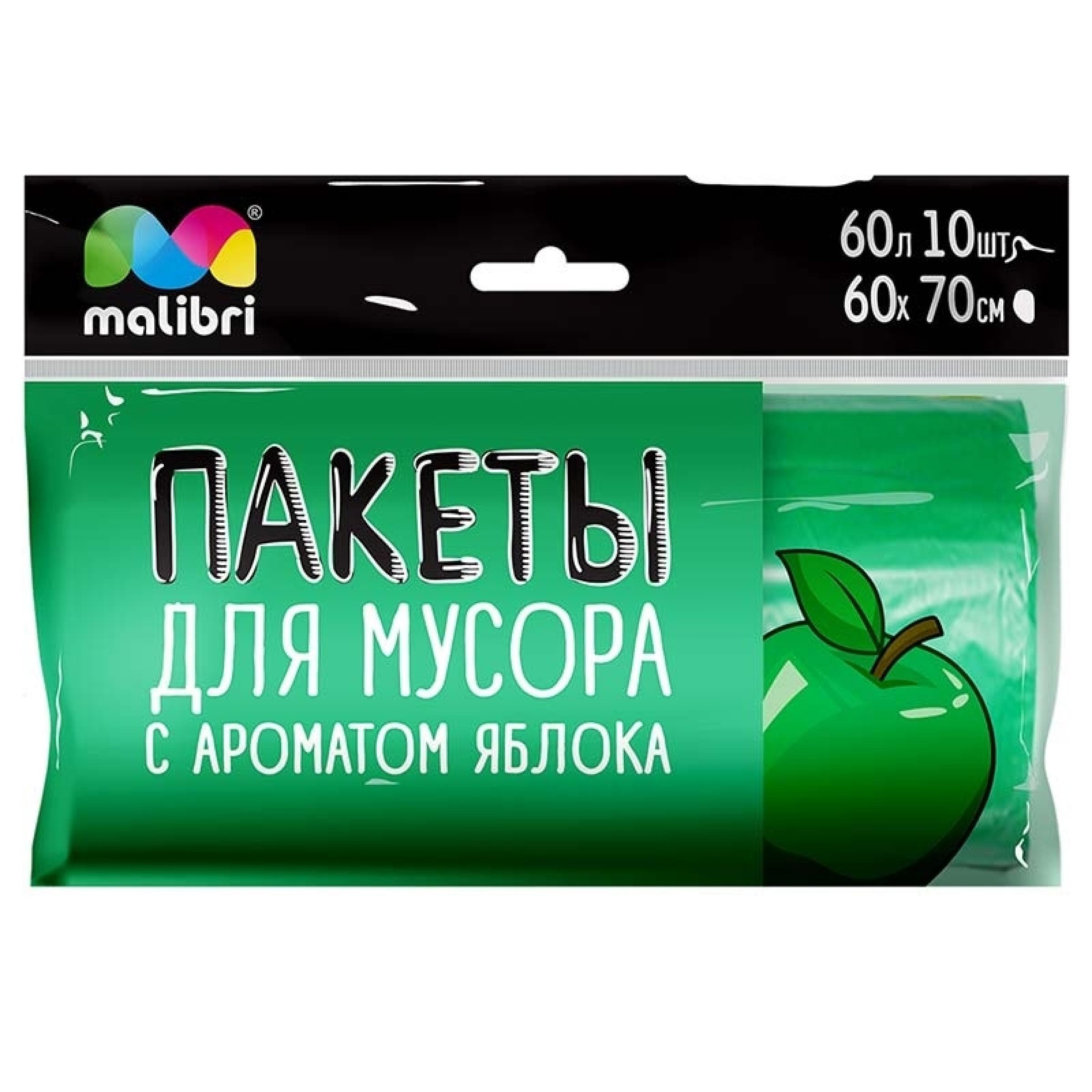 Пакеты для мусора Malibri с ароматом яблока, 60л, 10 шт