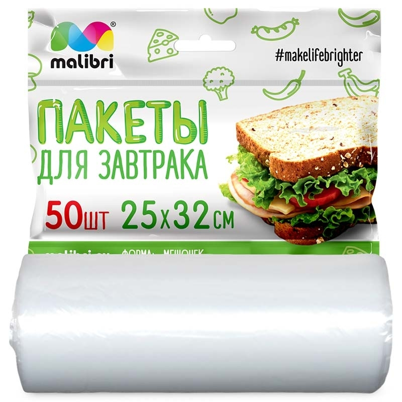 Пакеты для завтрака Malibri, 25см х 32см, 50шт