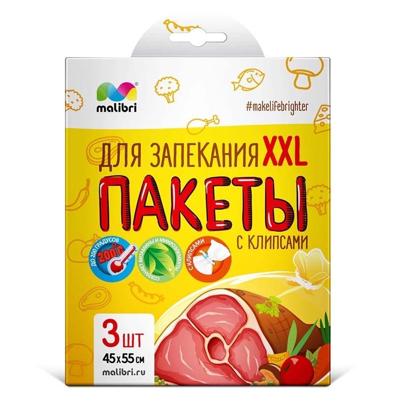 Пакеты для запекания XXL Malibri с клипсами, 45см х 55см