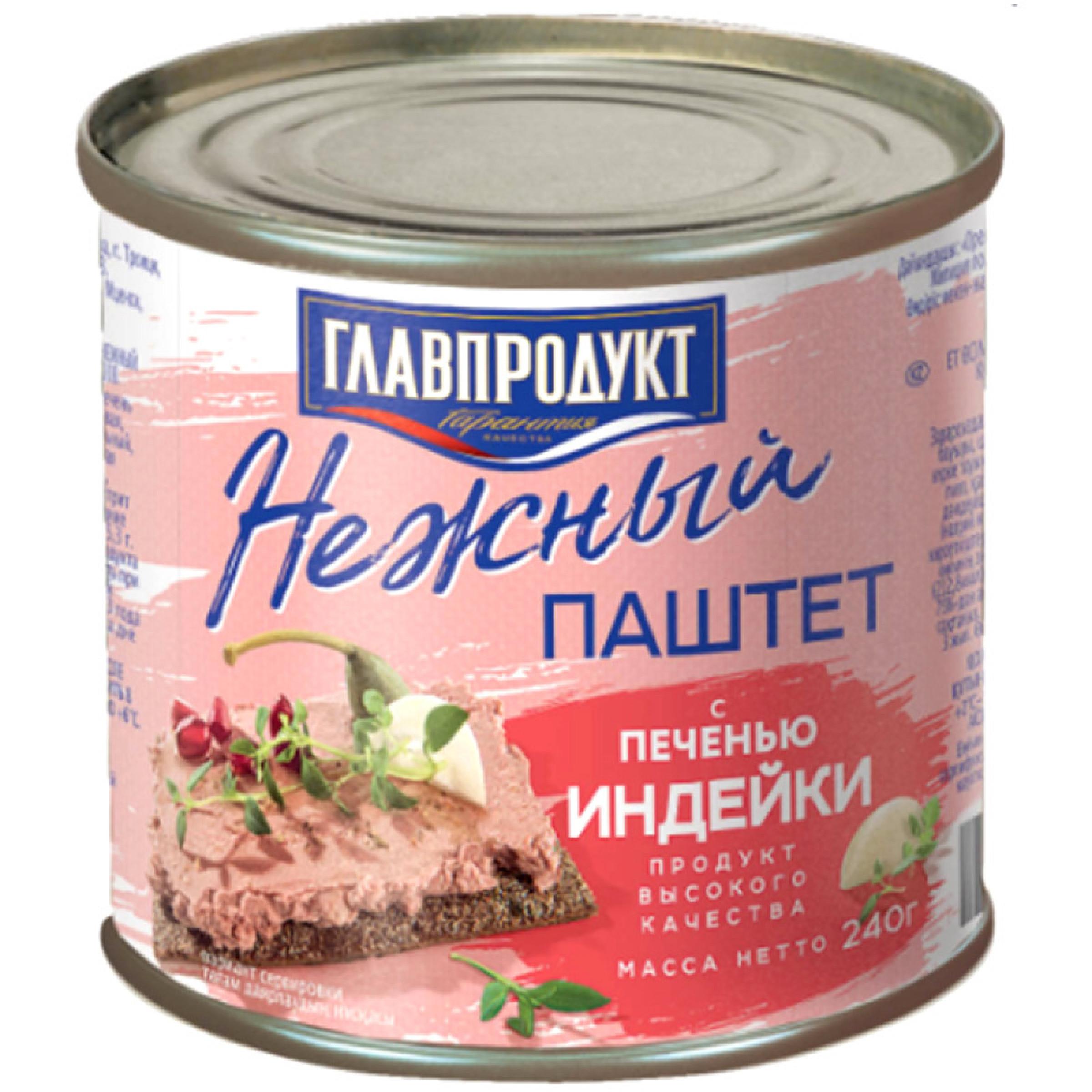 Паштет Главпродукт деликатесный с печенью индейки, 240г