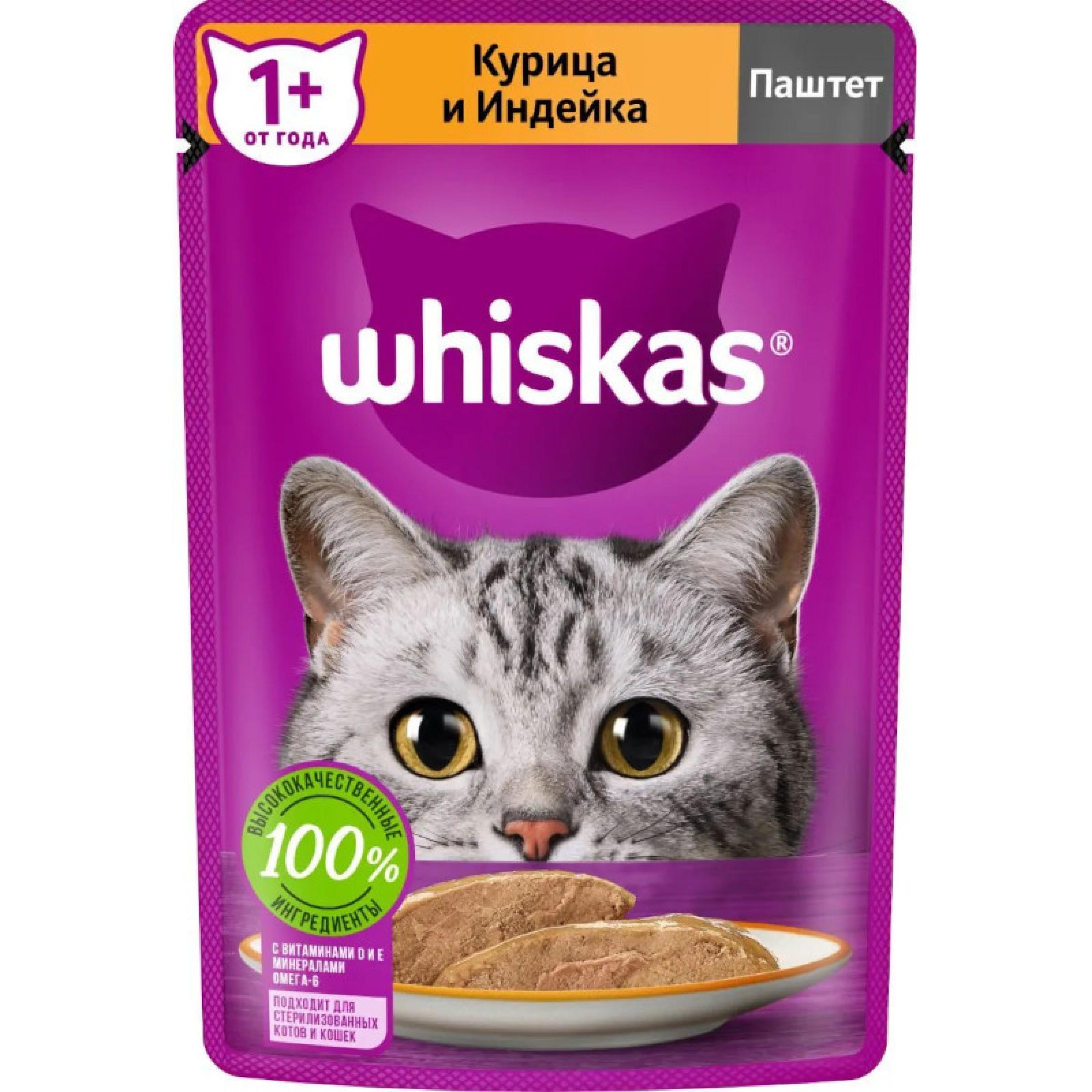 """Консервы """"Whiskas"""" для котят, мясной паштет с курицей, 75 г"""