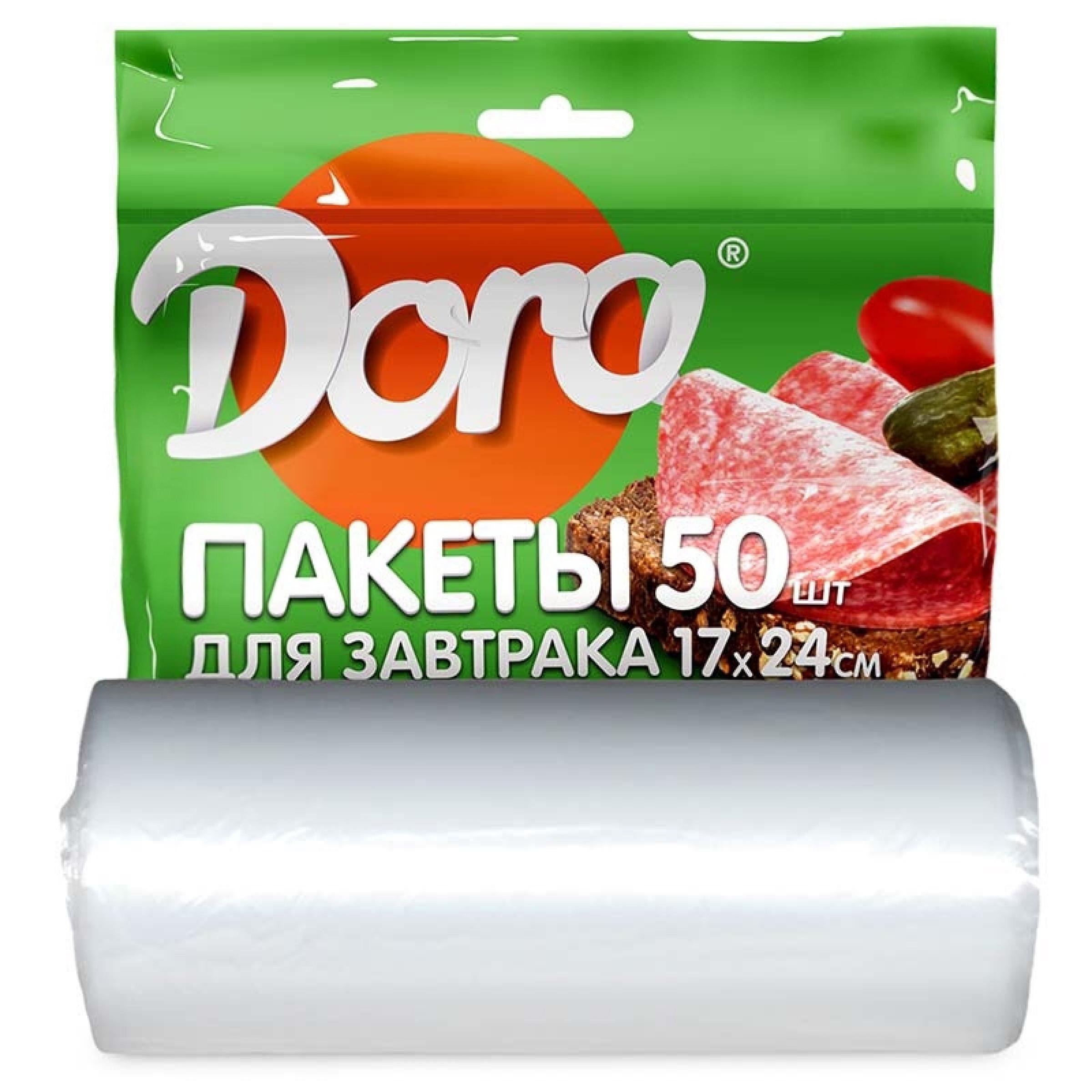 Пакеты для завтрака Dora 50шт 17х24см