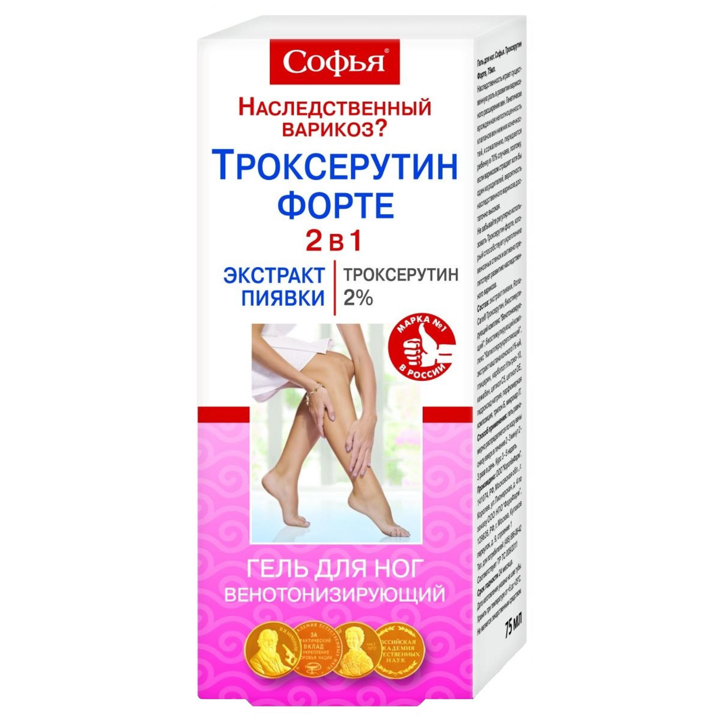 Гель для ног Софья троксерутин форте, венотонизирующий эффект, 75мл