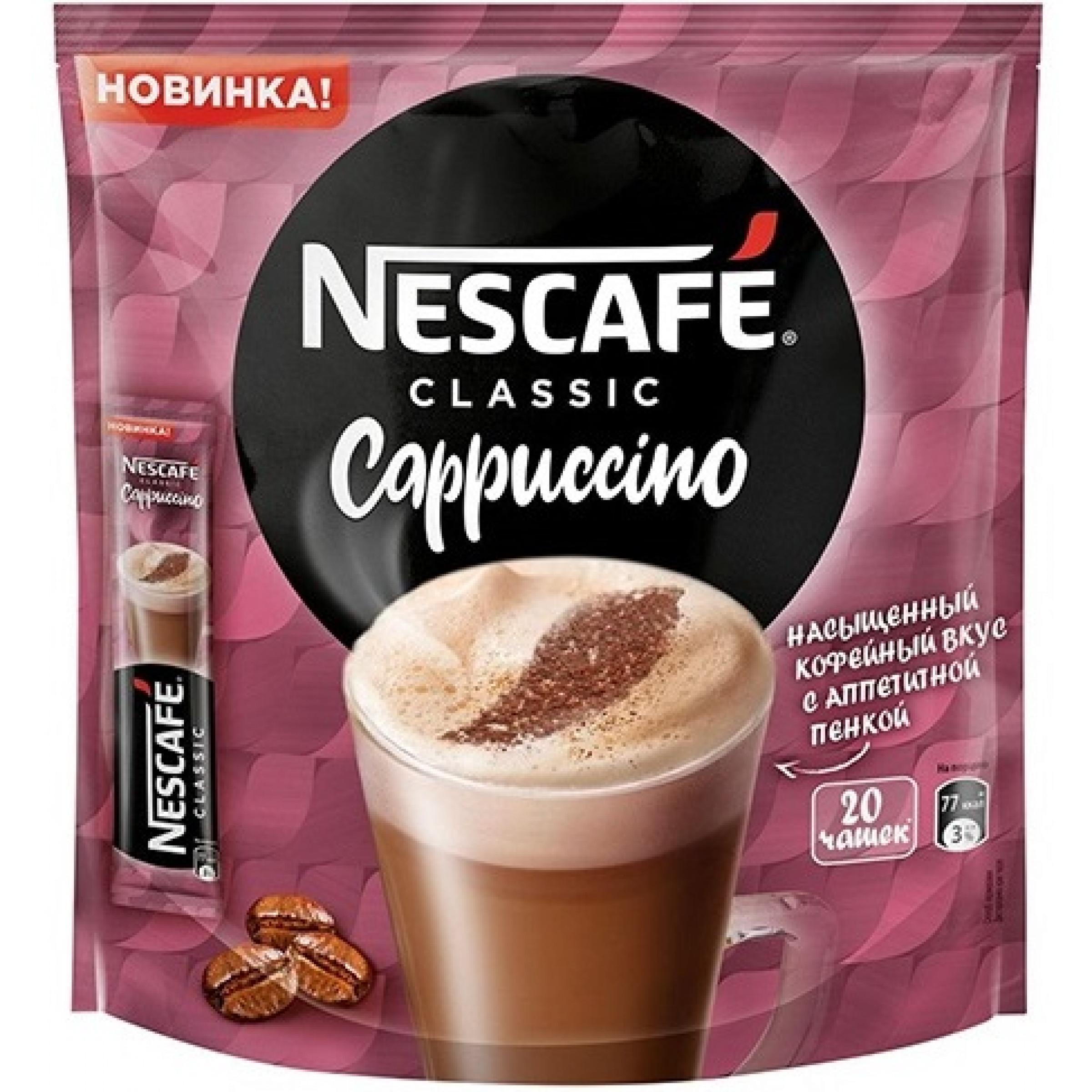 """Напиток кофейный растворимый классический Cappuccino """"Nescafe"""", 20x18гр"""