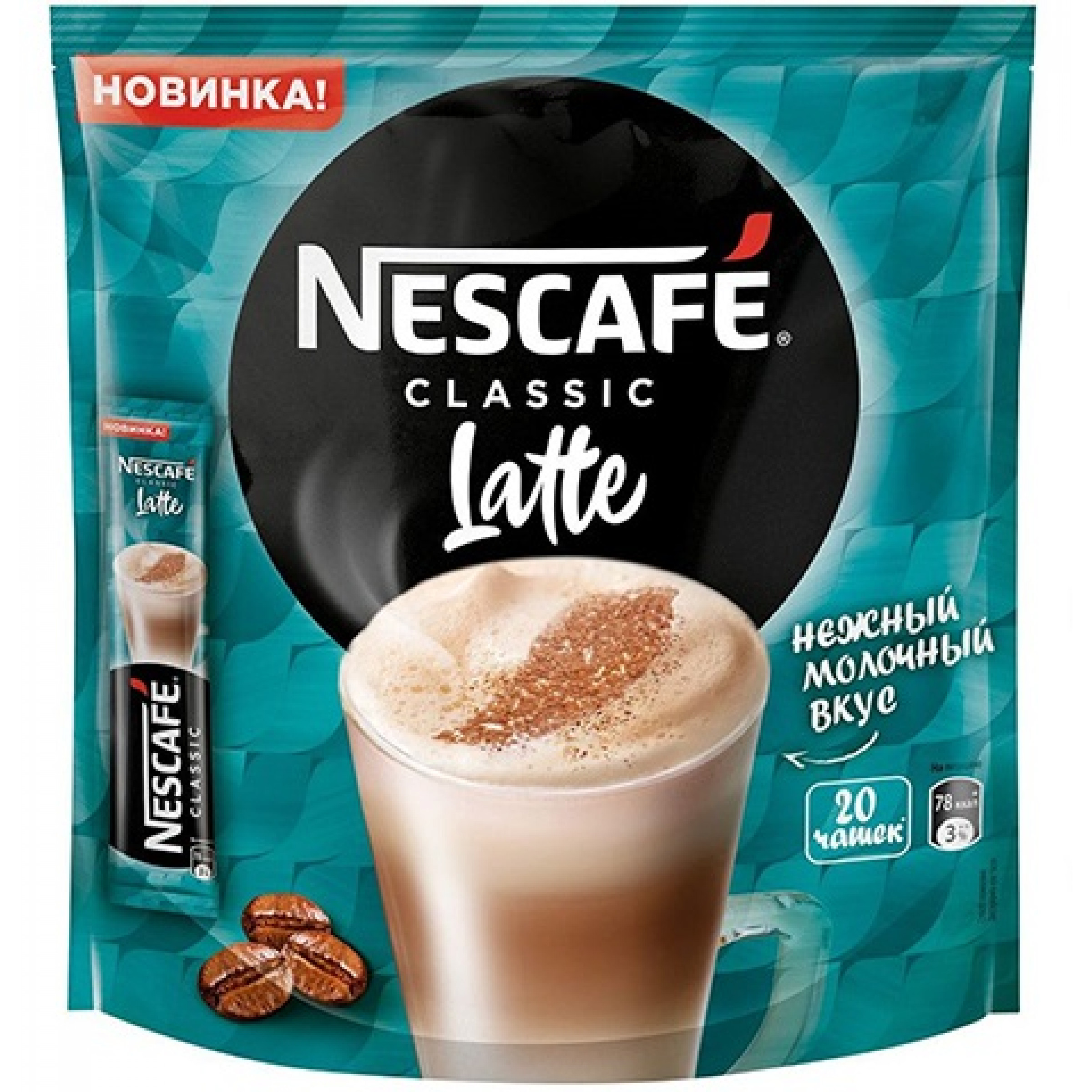 """Напиток кофейный растворимый классический Latte """"Nescafe"""", 20x18гр"""